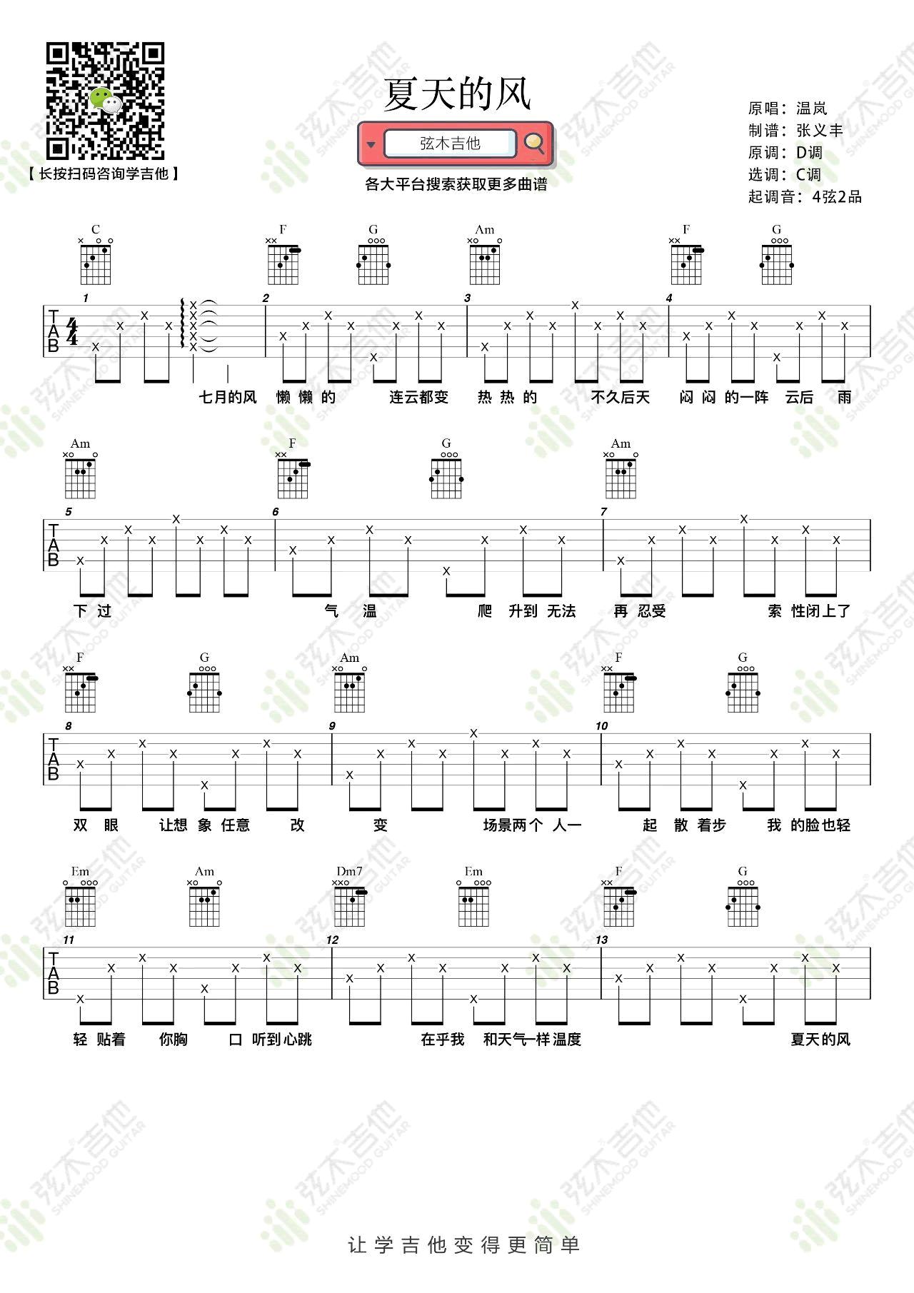 夏天的风吉他谱 温岚-1