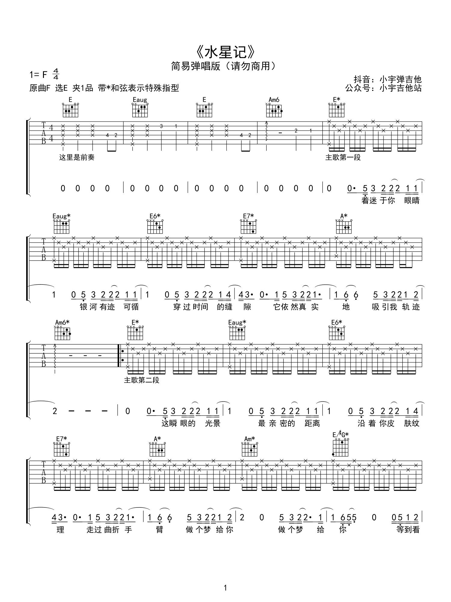 水星记吉他谱简单版_郭顶-1