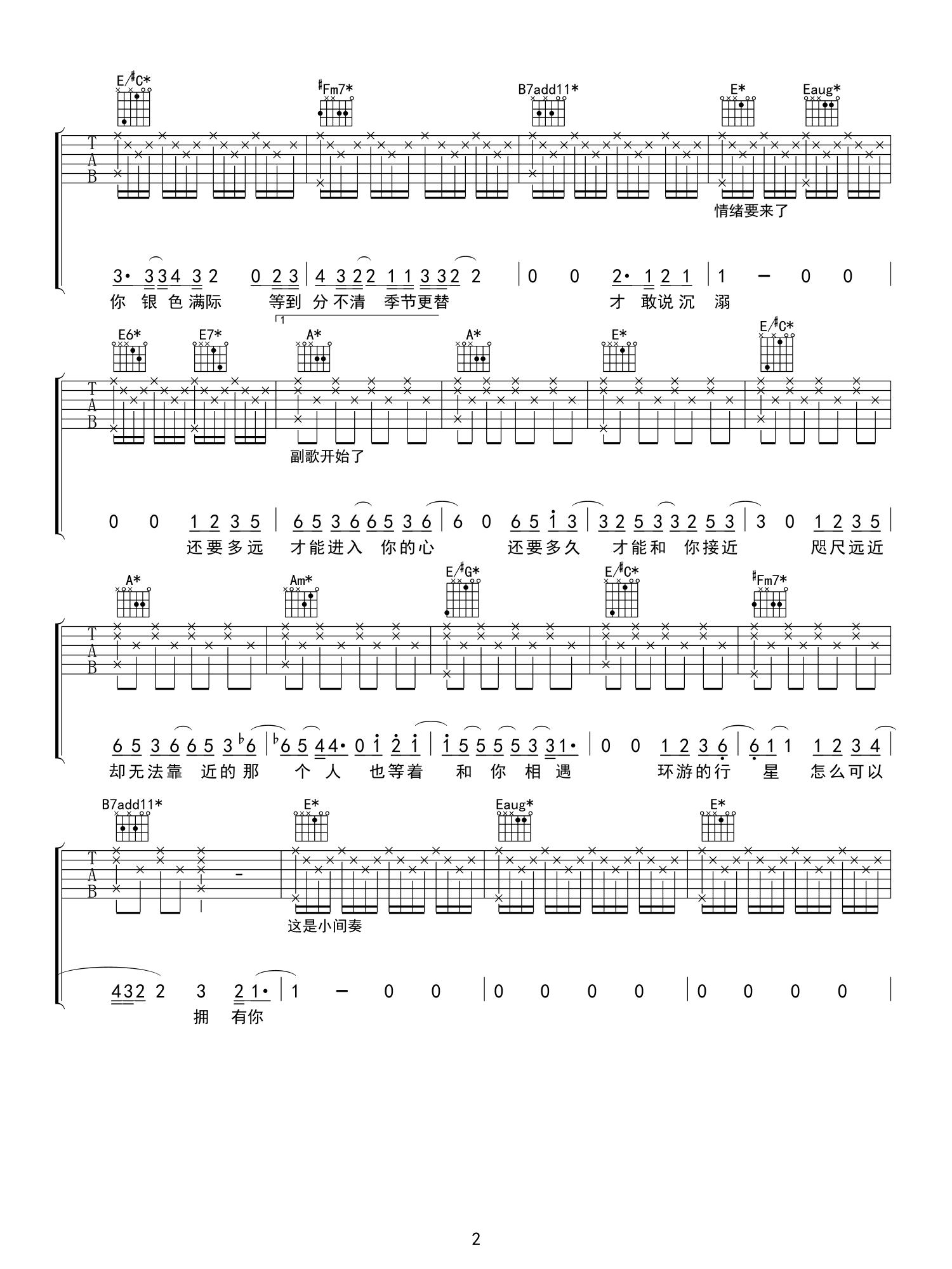 水星记吉他谱简单版_郭顶-2