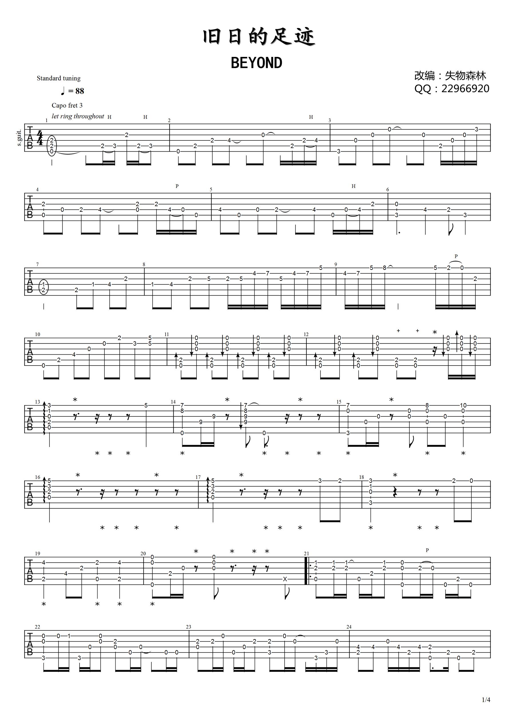 旧日的足迹指弹谱-Beyond-吉他演奏视频-1