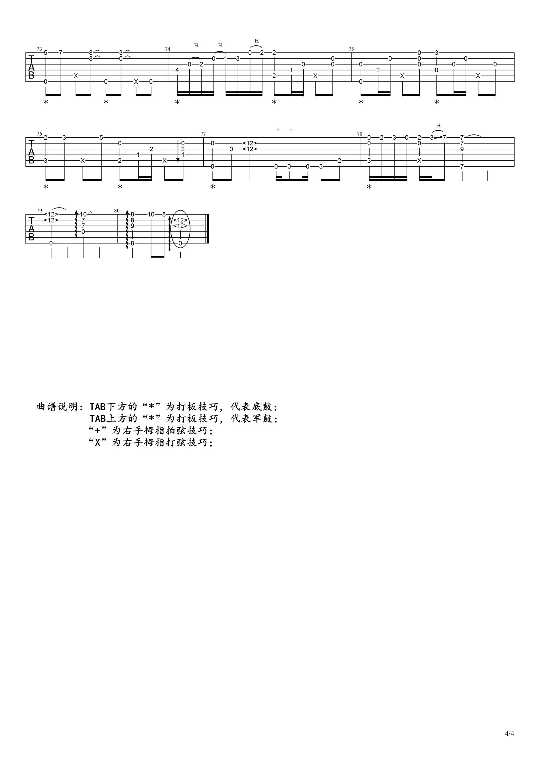 旧日的足迹指弹谱-Beyond-吉他演奏视频-4