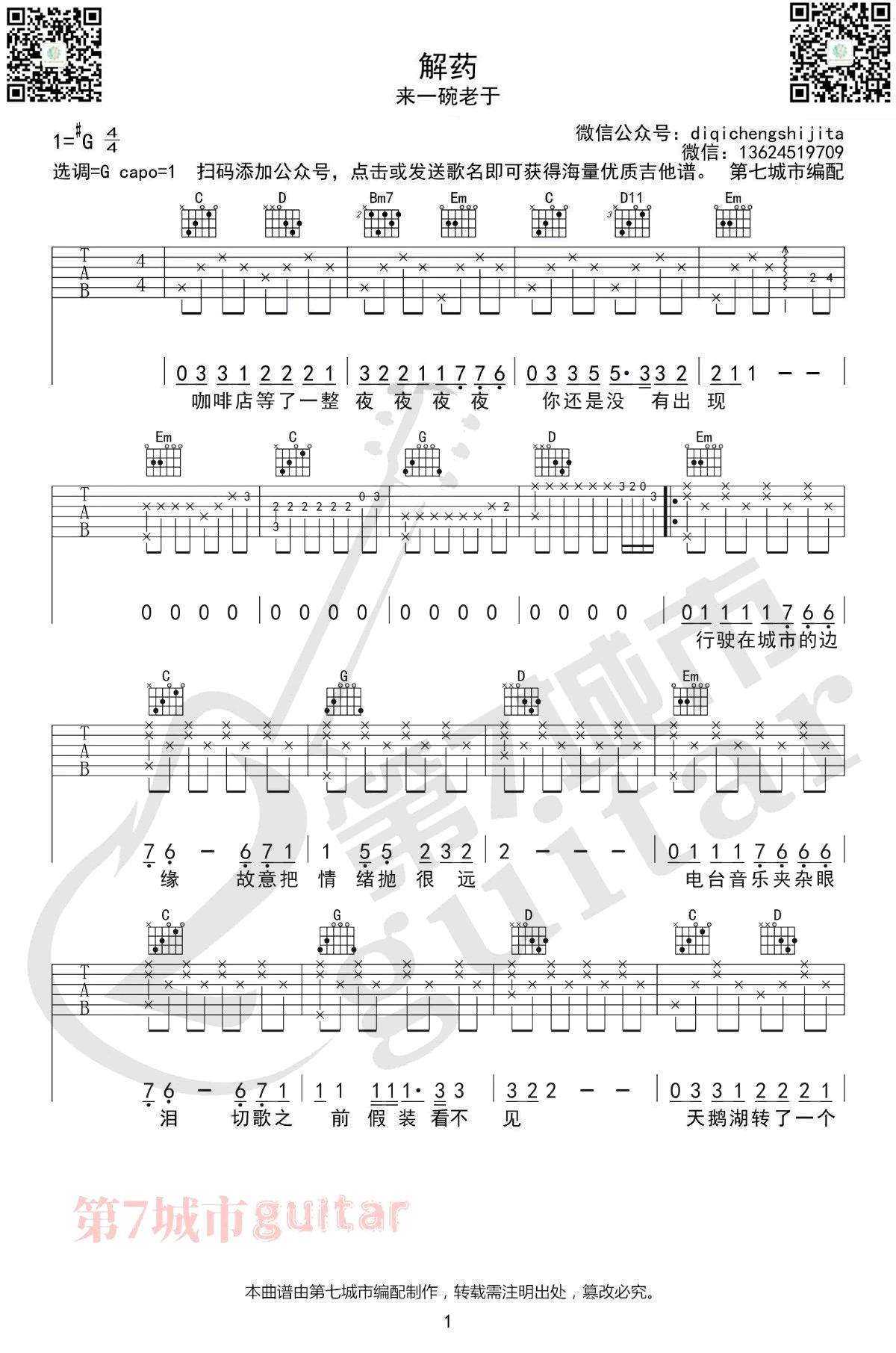 解药吉他谱-来一碗老于-吉他帮-1