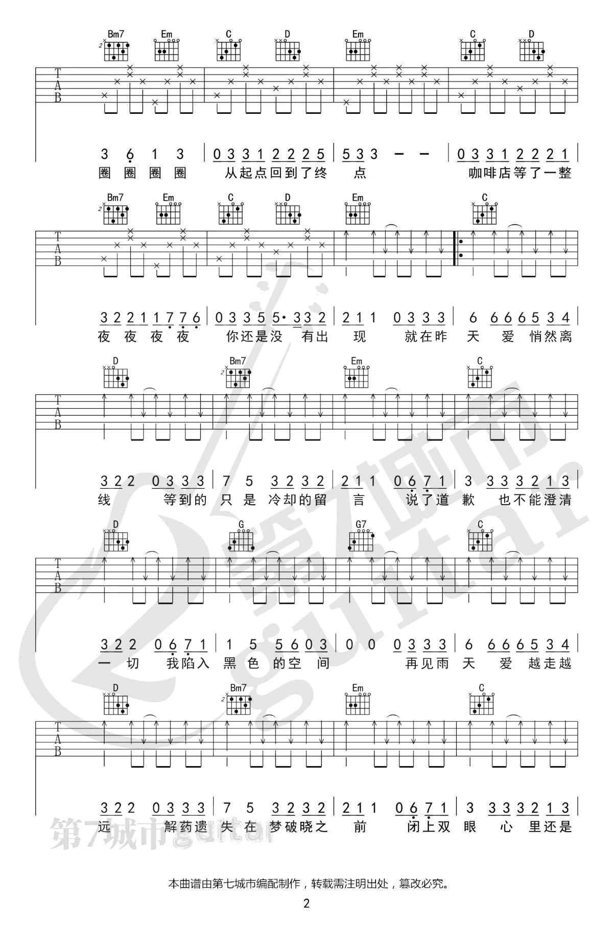 解药吉他谱-来一碗老于-吉他帮-2