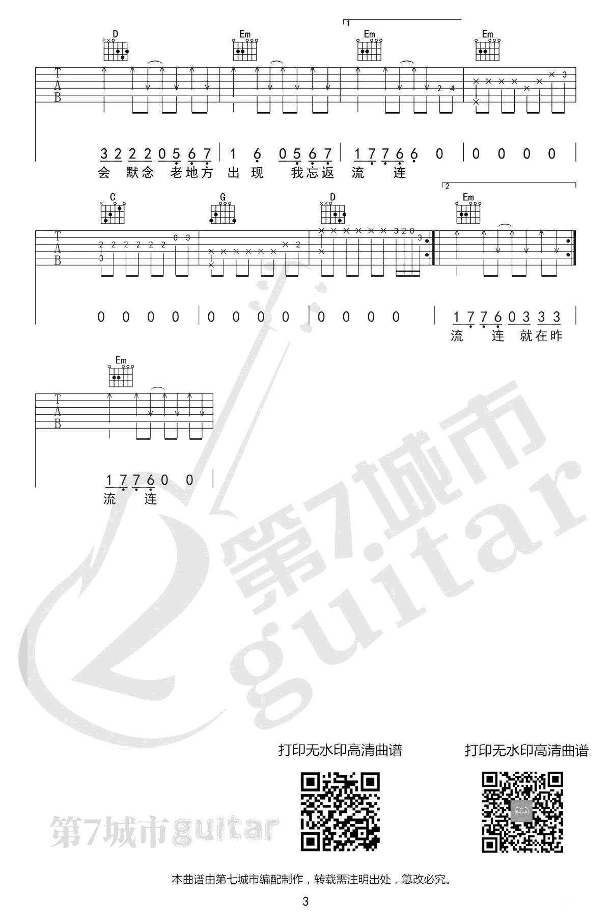 解药吉他谱-来一碗老于-吉他帮-3