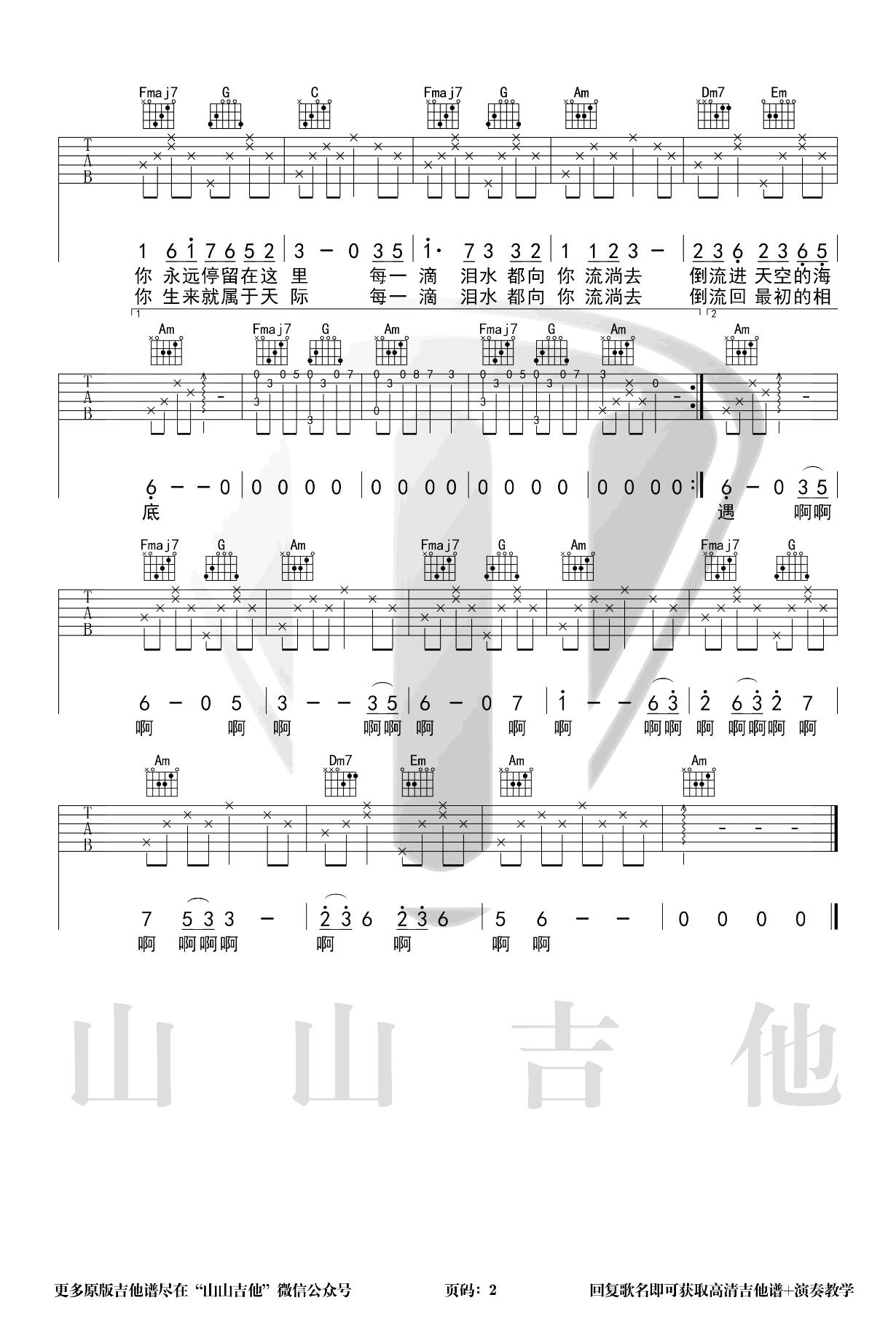 周深《大鱼》吉他谱 弹唱教学-2