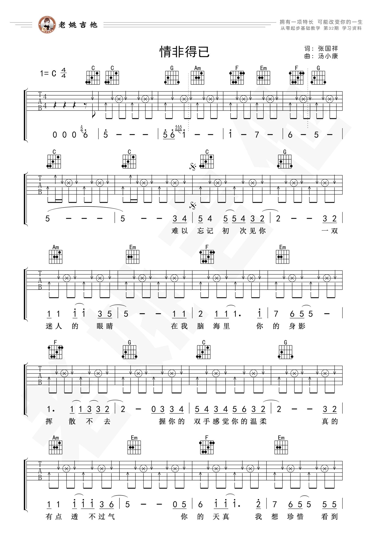 情非得已庾澄庆吉他谱 弹唱教学-1