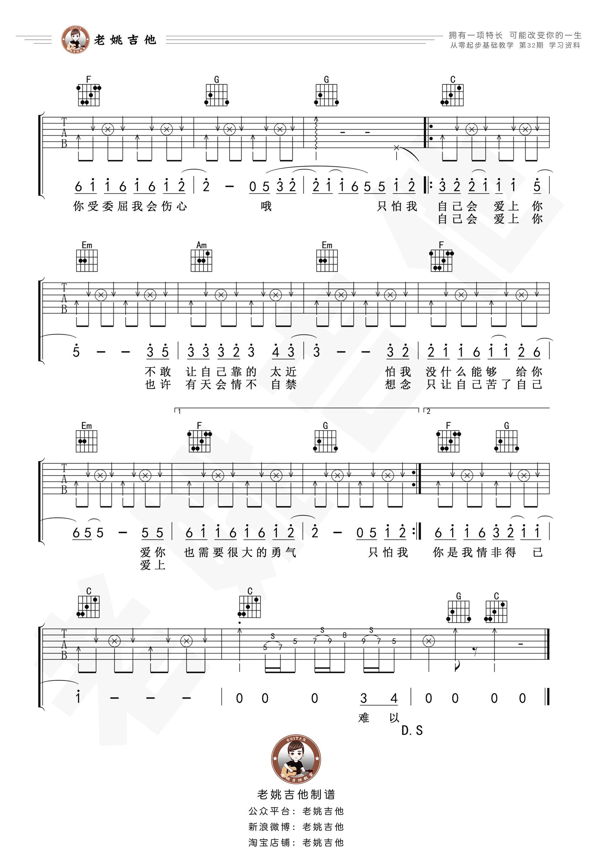 情非得已庾澄庆吉他谱 弹唱教学-2