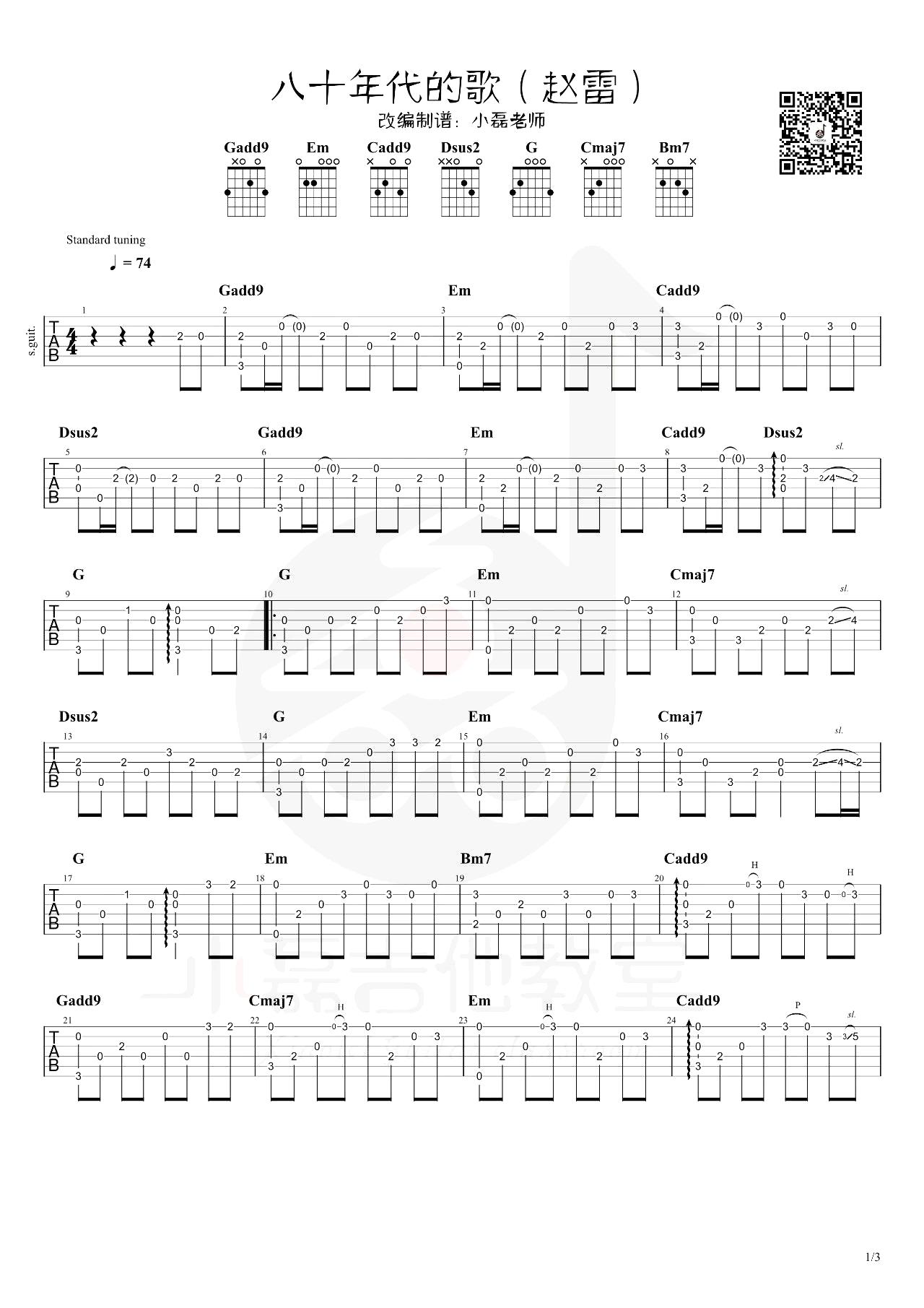 赵雷-八十年代的歌指弹吉他谱-独奏教学-1