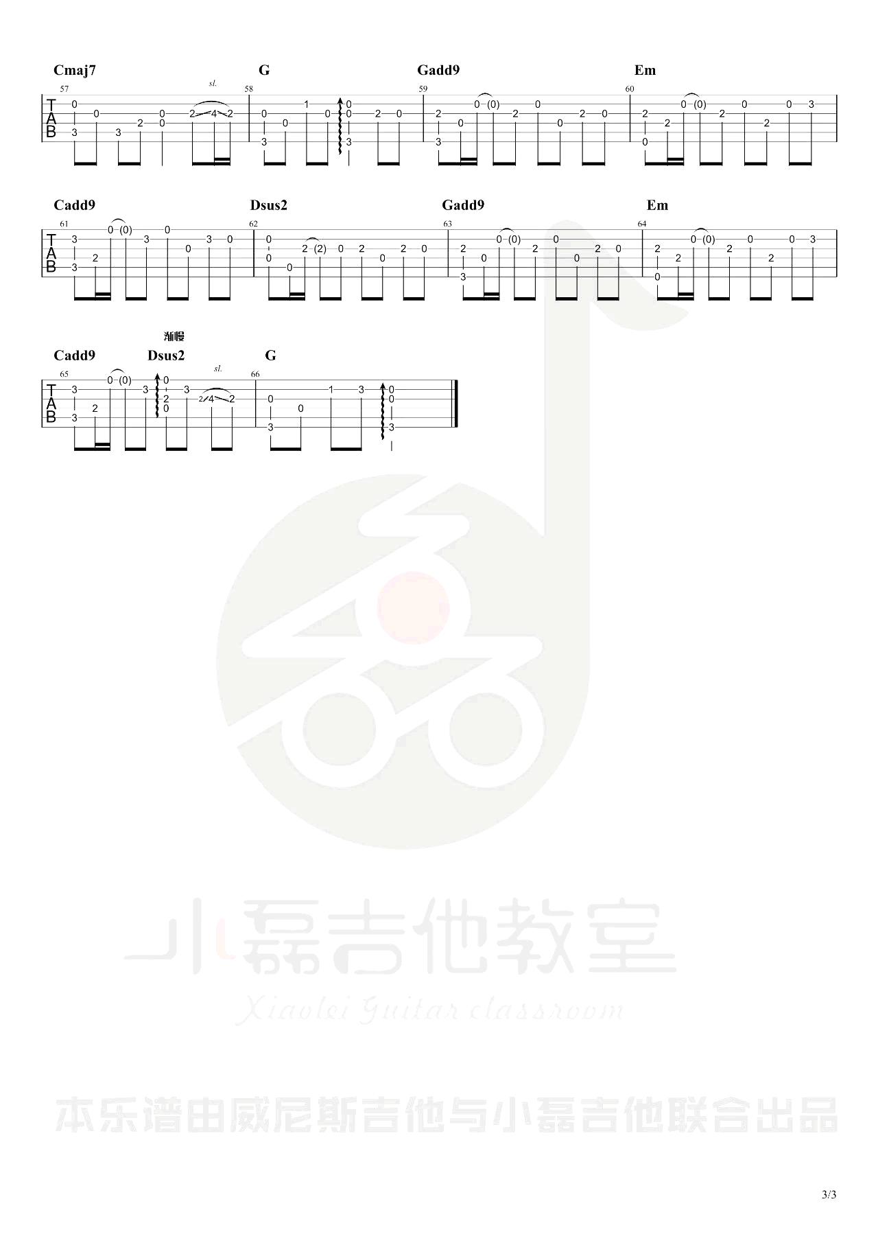 赵雷-八十年代的歌指弹吉他谱-独奏教学-3