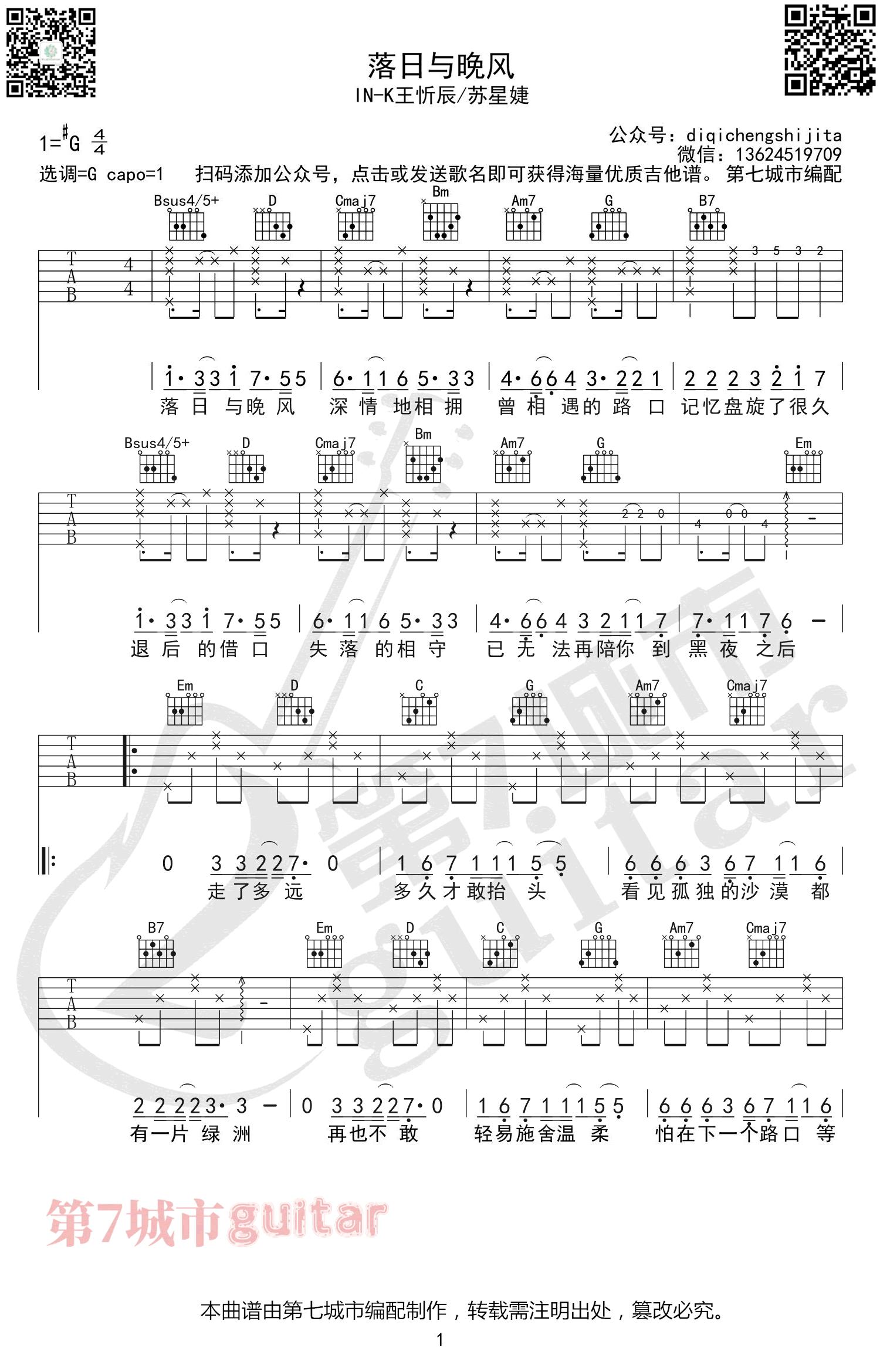 INK-落日与晚风吉他谱-1