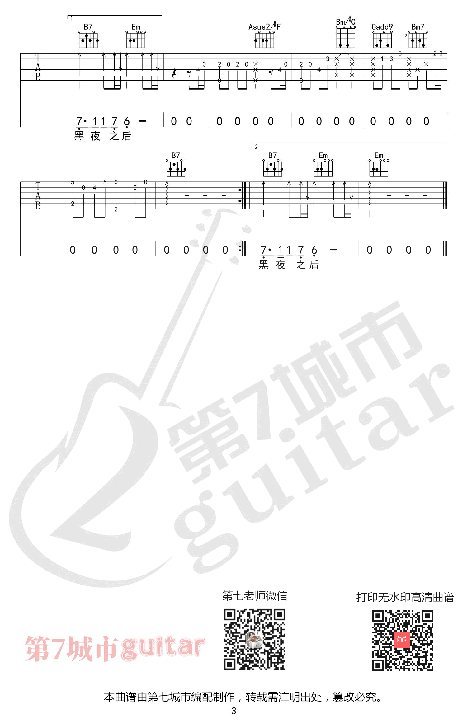 INK-落日与晚风吉他谱-3
