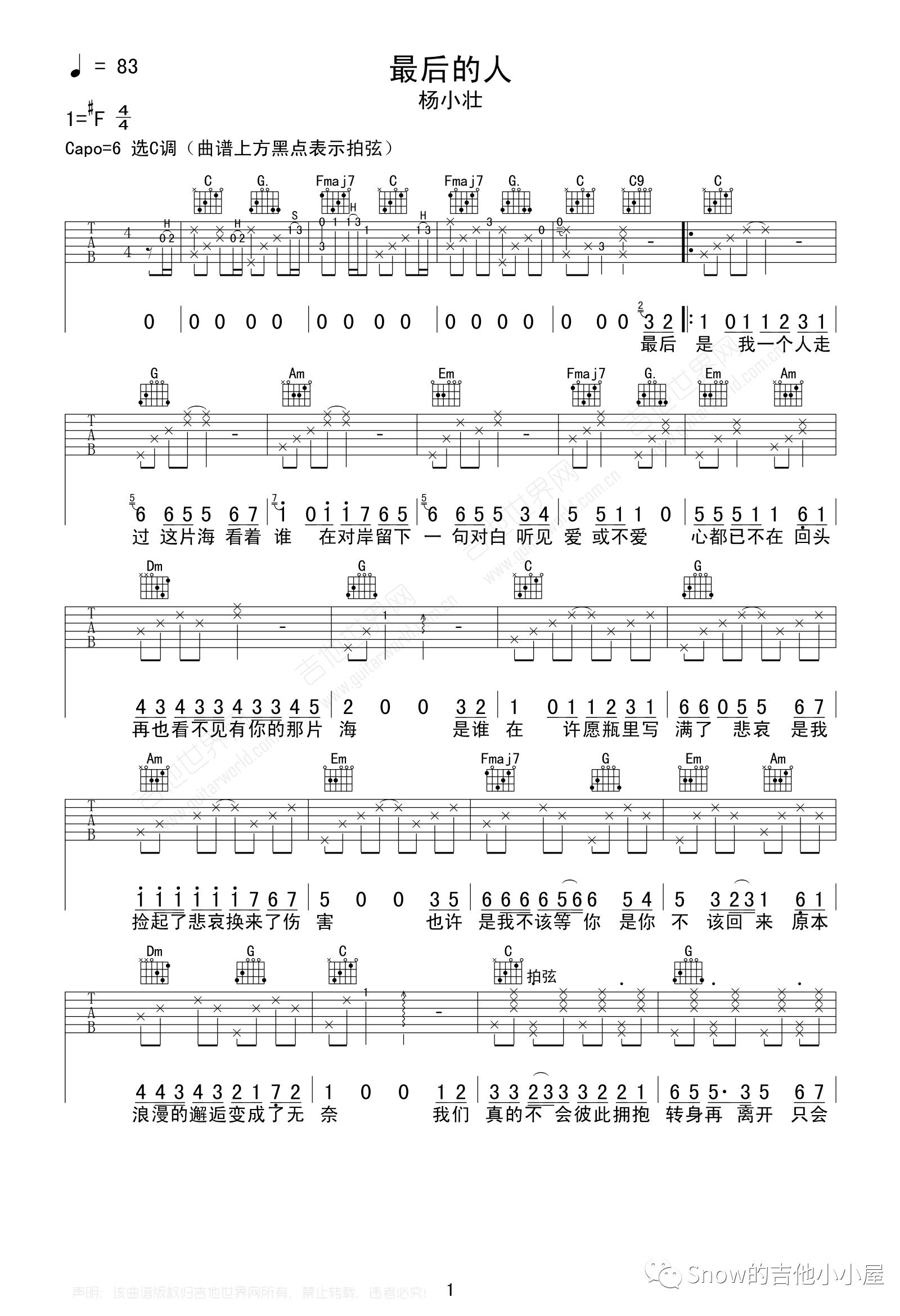 最后的人吉他谱_杨小壮_C调六线谱-1