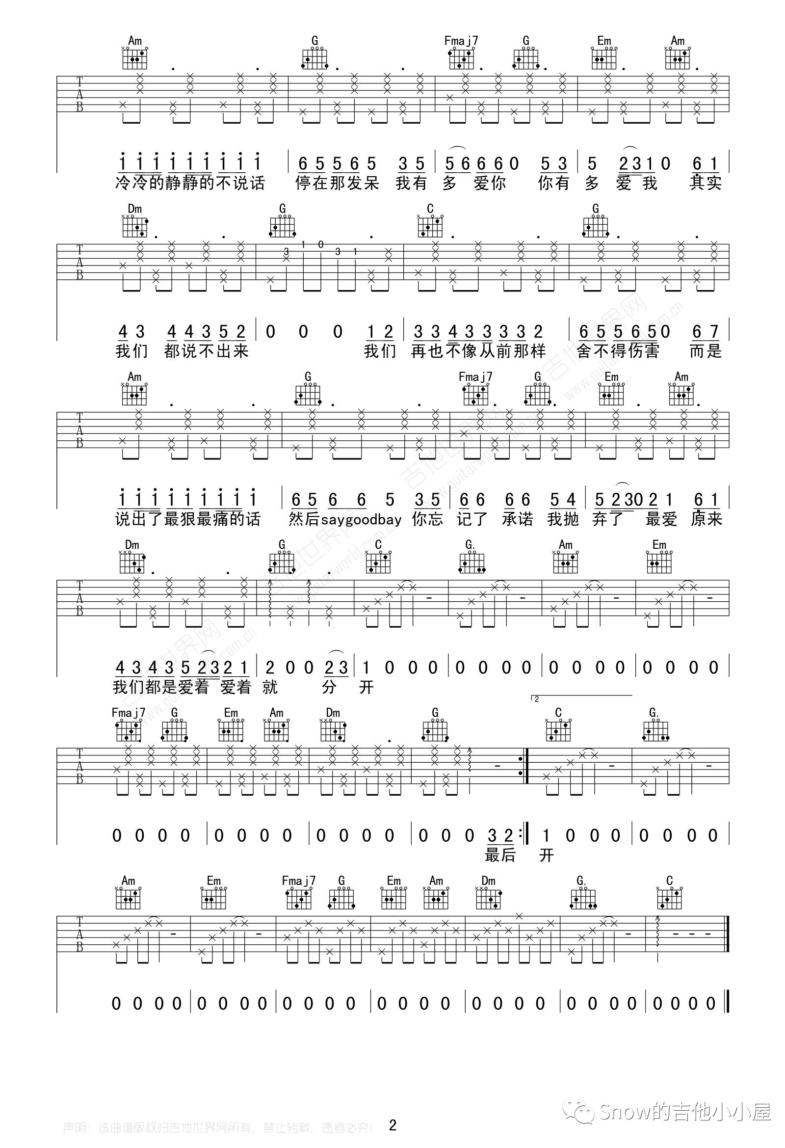最后的人吉他谱_杨小壮_C调六线谱-2