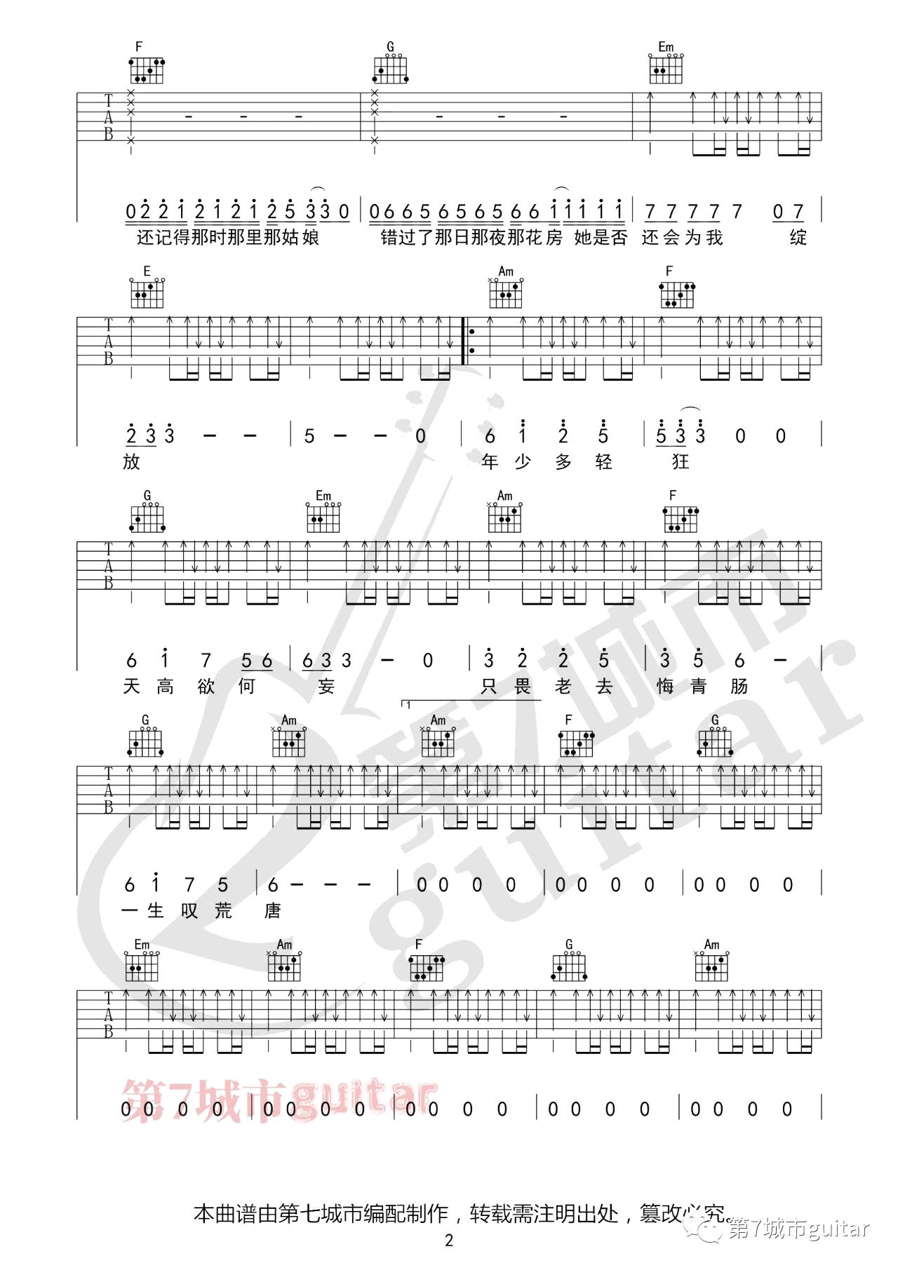 那年年少吉他谱_宋宇宁-2