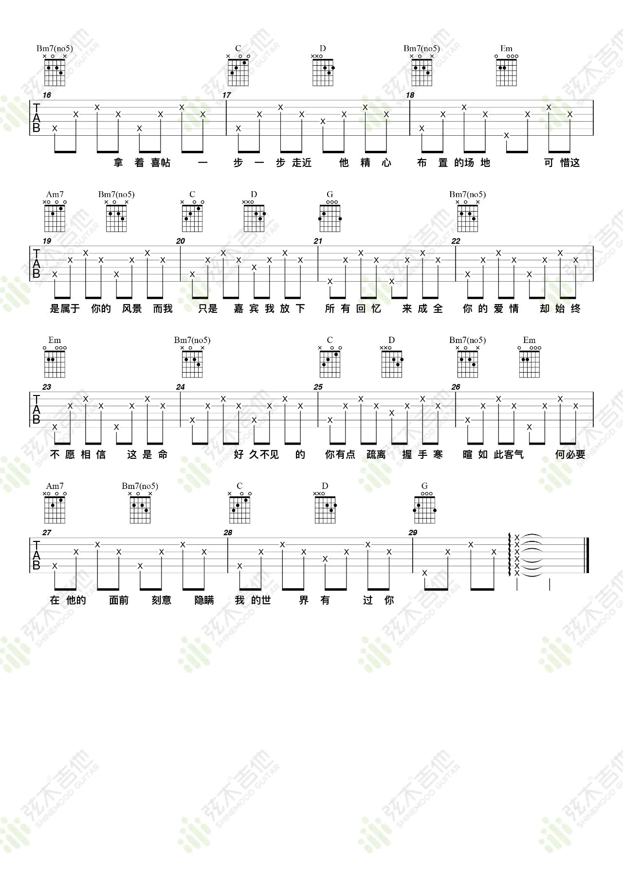 张远《嘉宾》吉他谱 弹唱教学-2