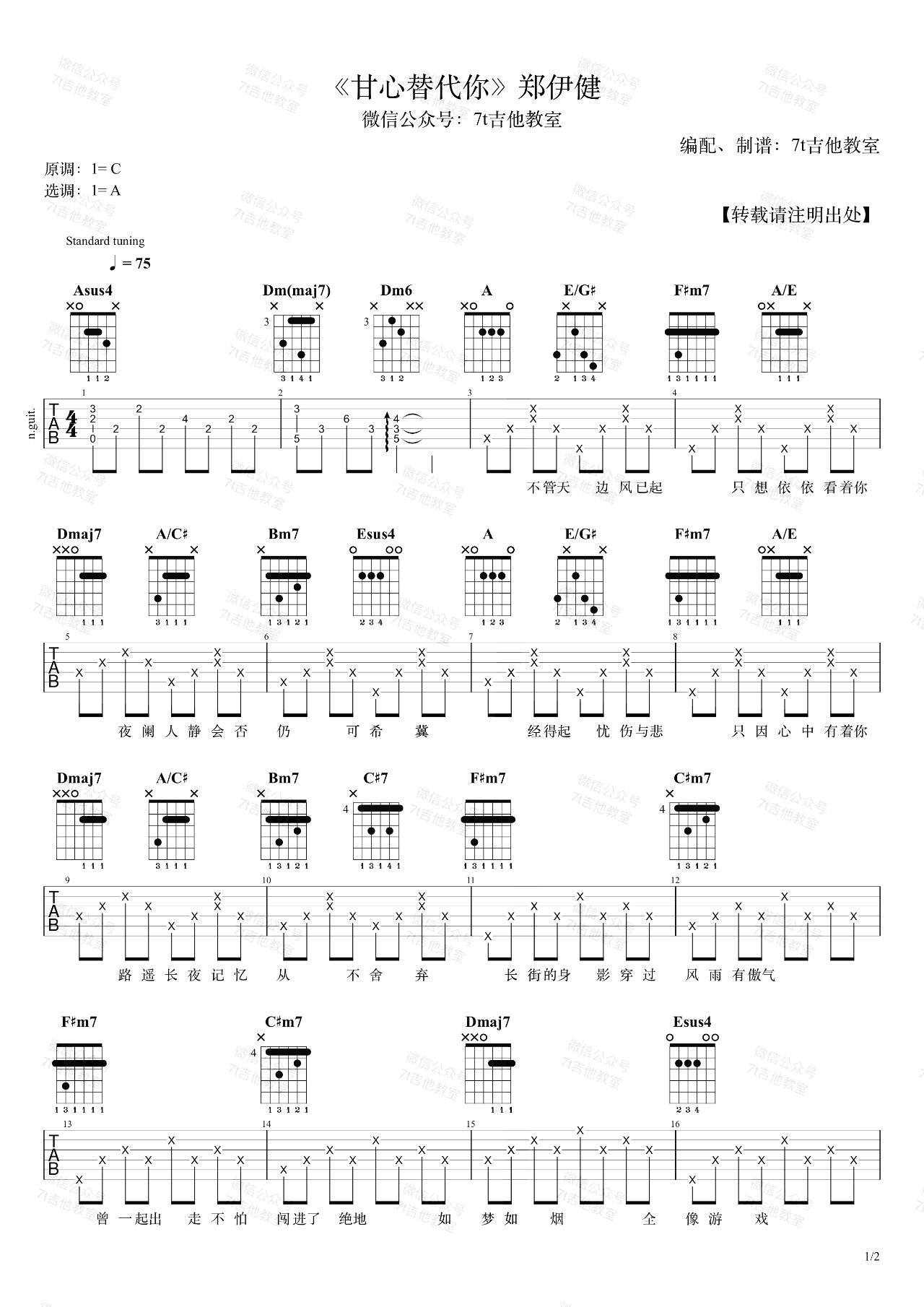 郑伊健 甘心替代你吉他谱-1