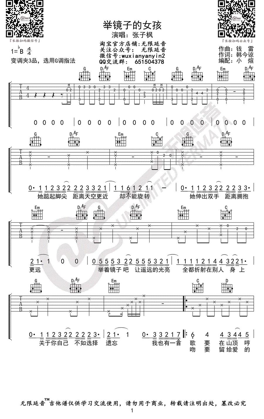 张子枫-举镜子的女孩吉他谱-1