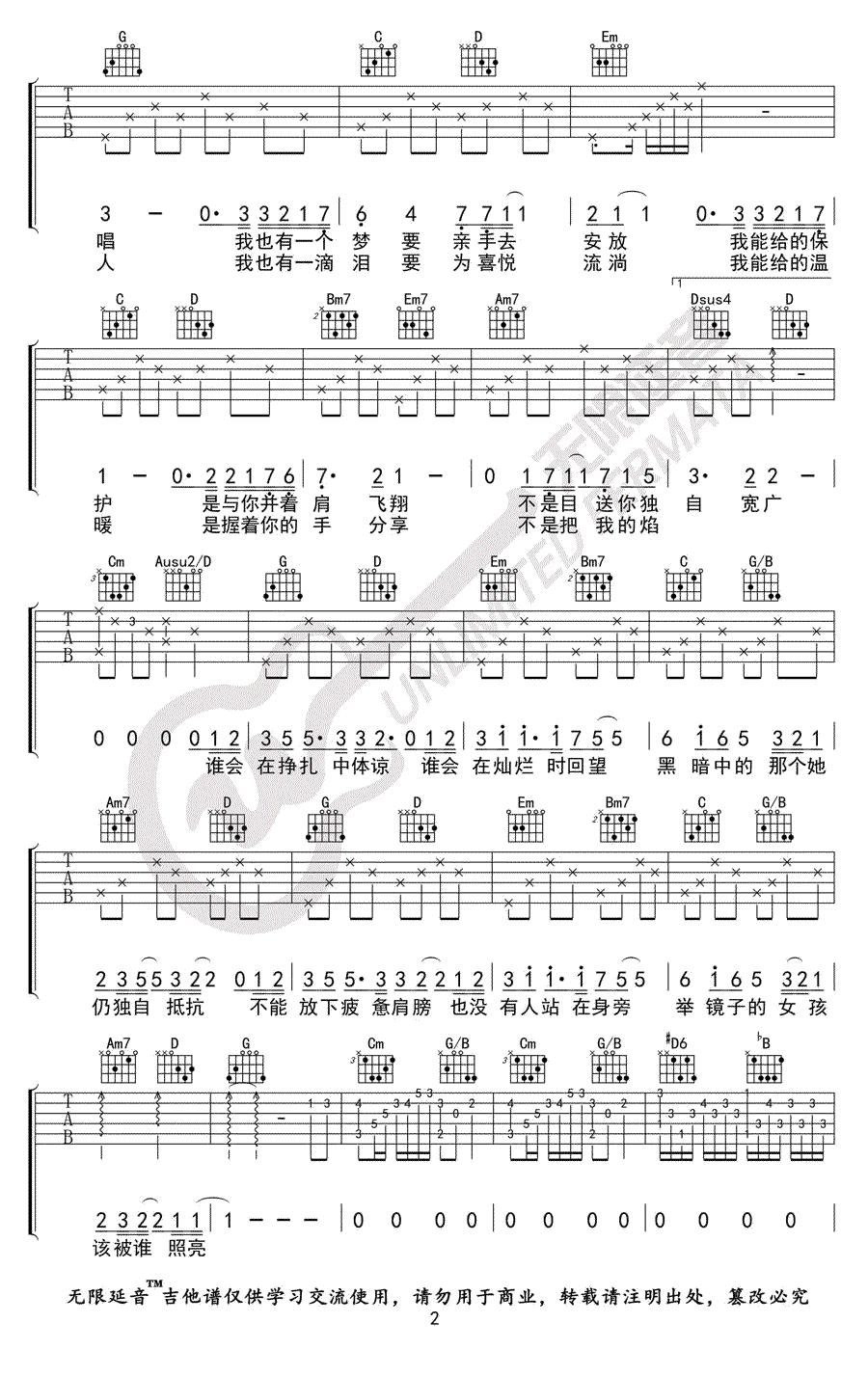 张子枫-举镜子的女孩吉他谱-2