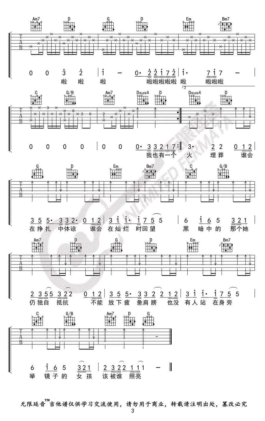 张子枫-举镜子的女孩吉他谱-3