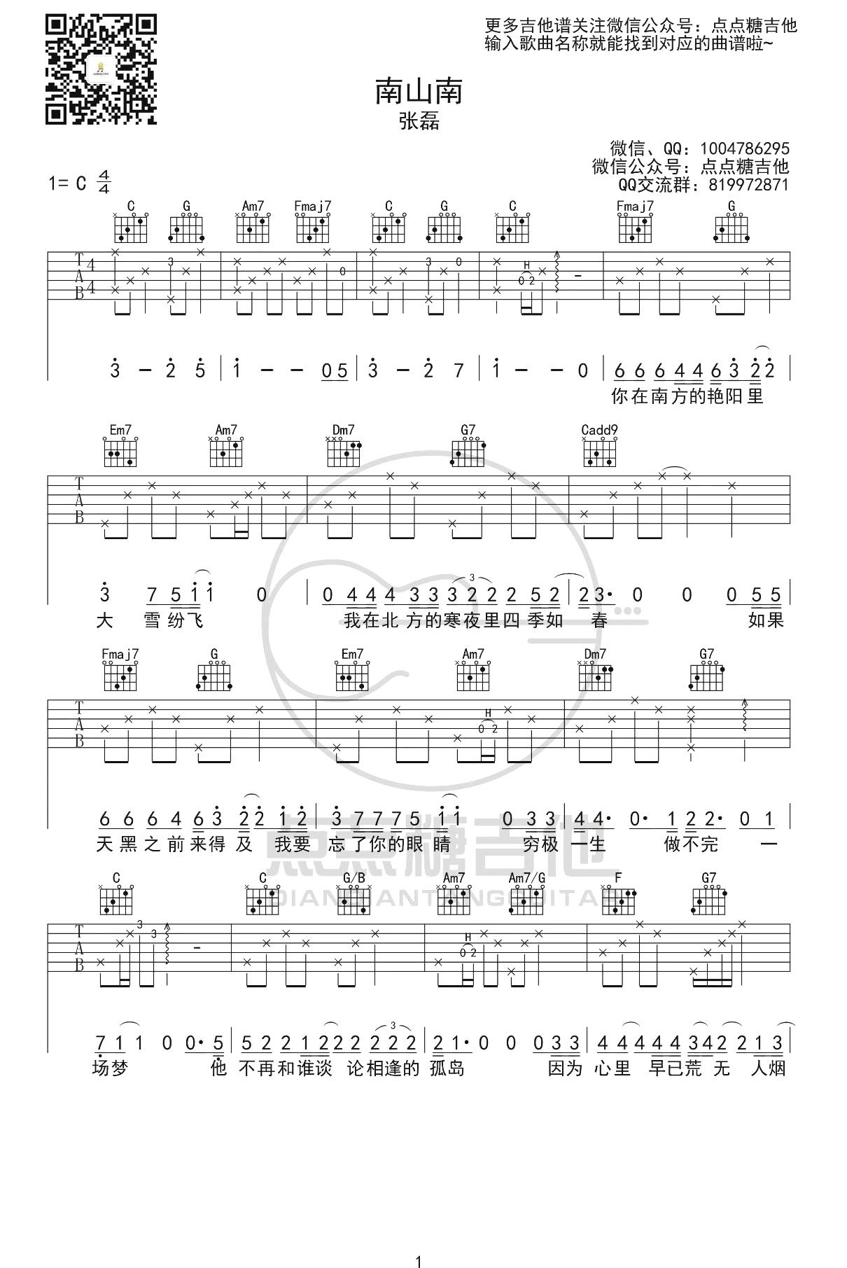 张磊-南山南吉他谱-弹唱教学-1