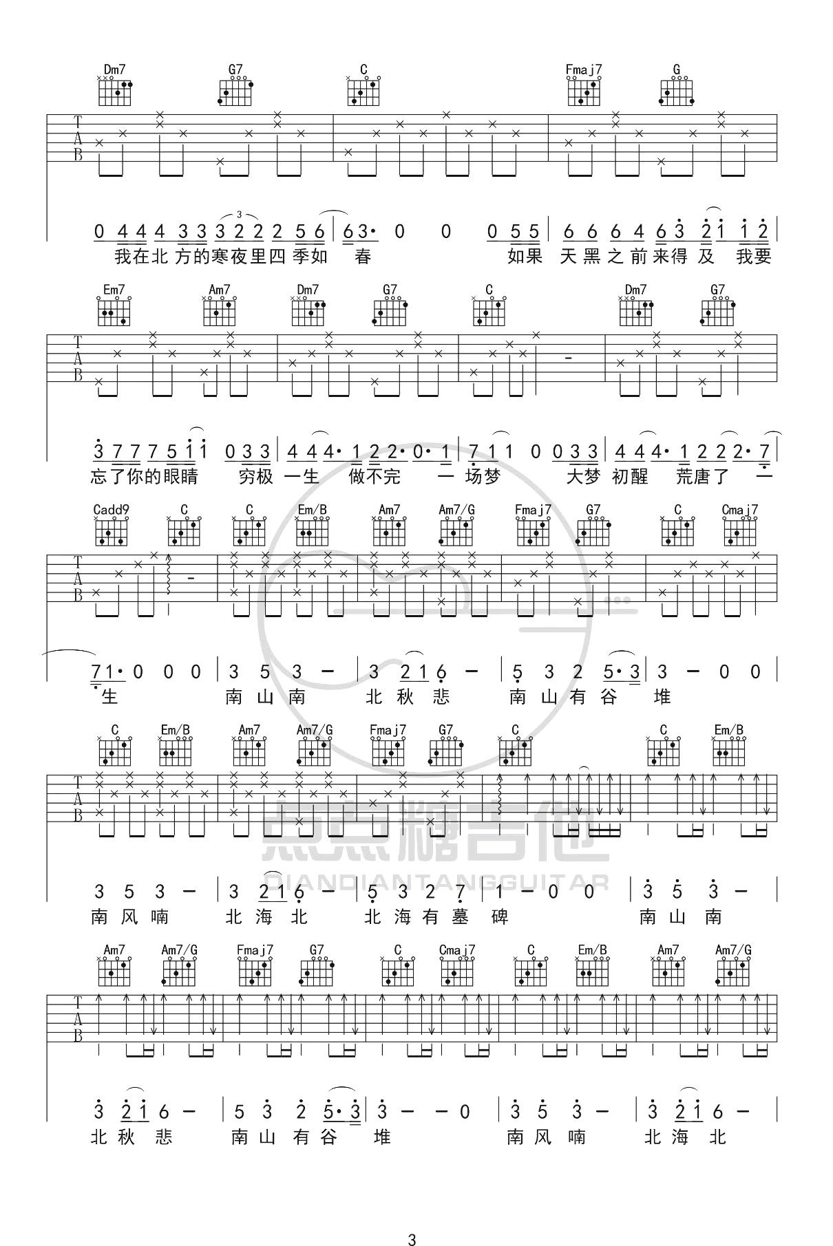 张磊-南山南吉他谱-弹唱教学-3