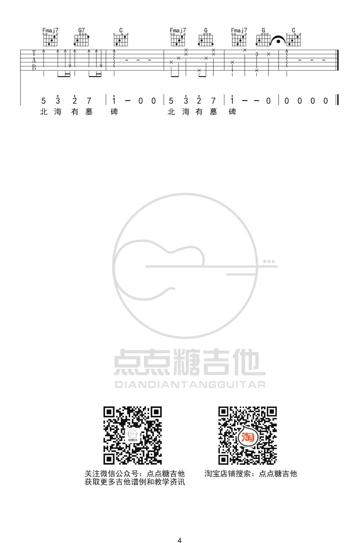 张磊-南山南吉他谱-弹唱教学-4
