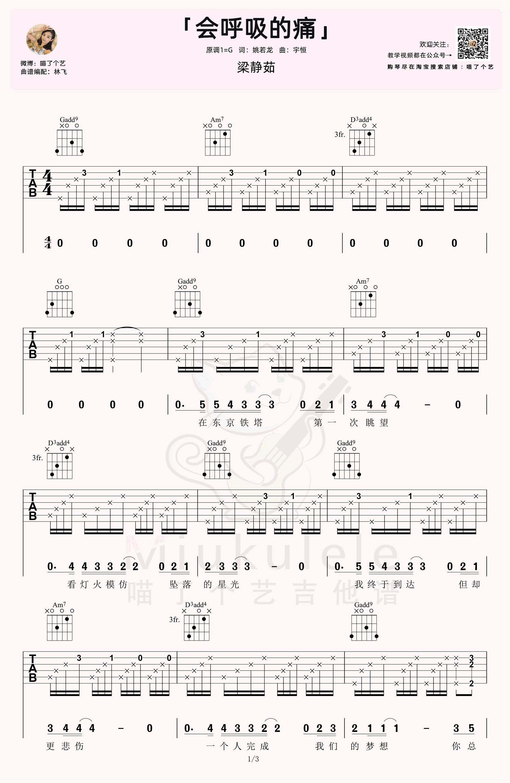 梁静茹-会呼吸的痛吉他谱-弹唱教学-1
