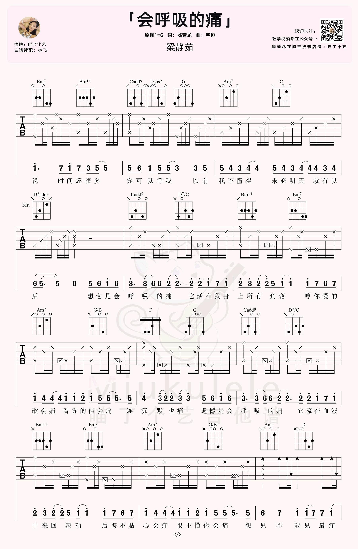 梁静茹-会呼吸的痛吉他谱-弹唱教学-2