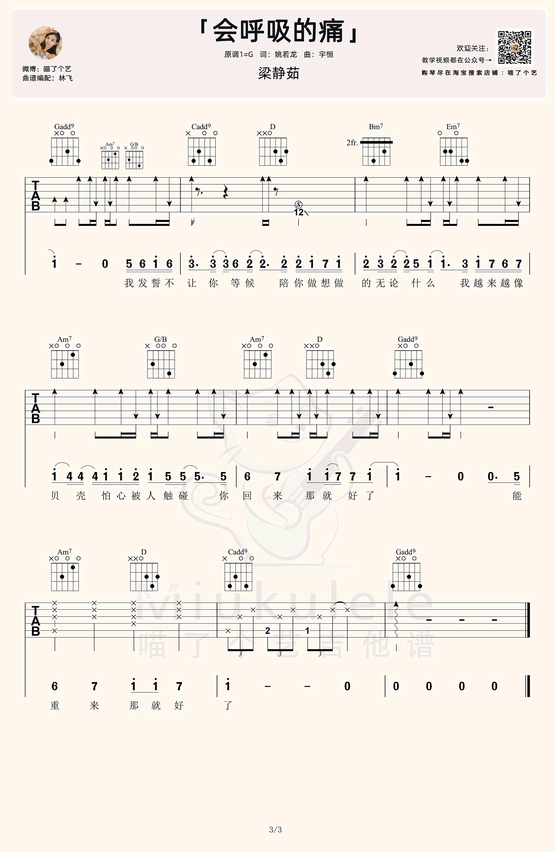 梁静茹-会呼吸的痛吉他谱-弹唱教学-3