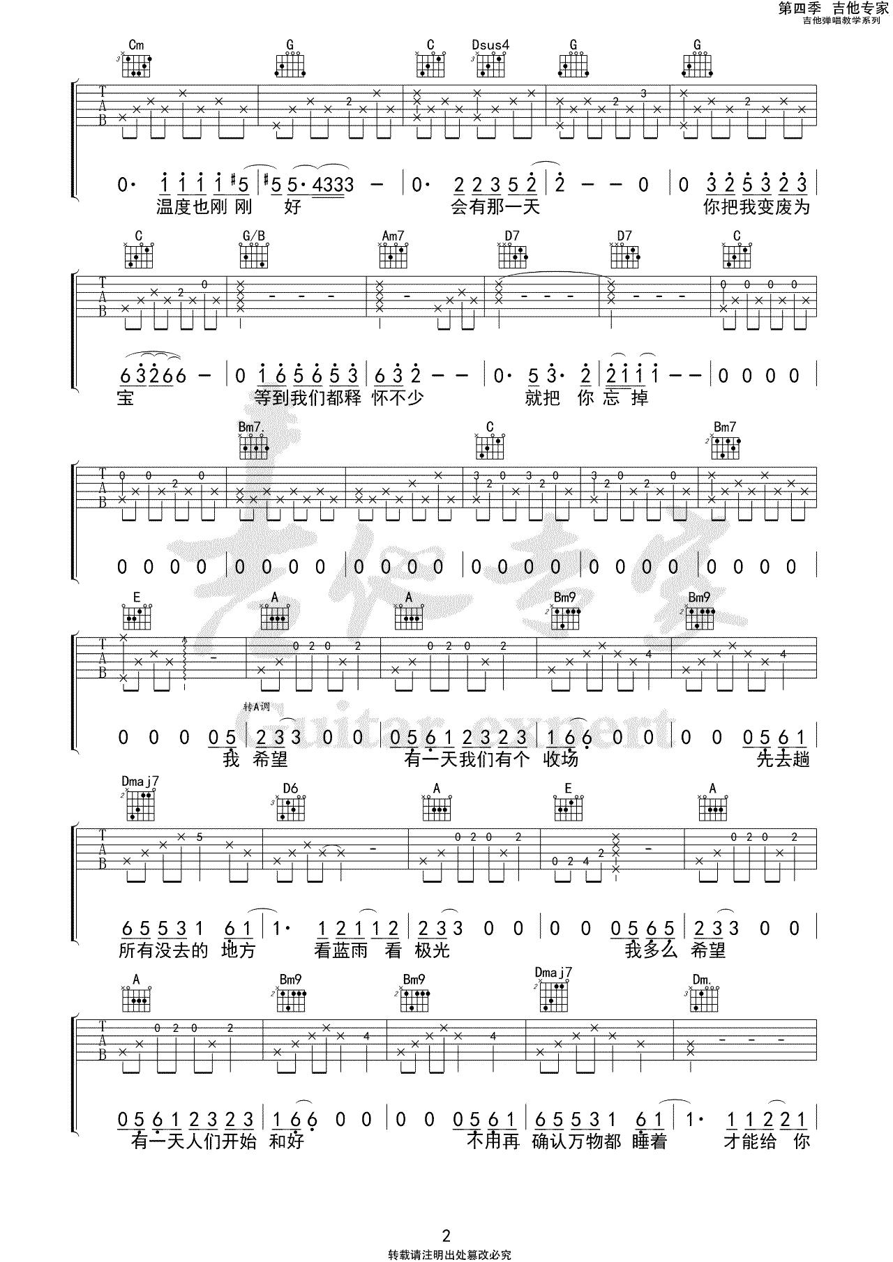 薛之谦-变废为宝吉他谱-2