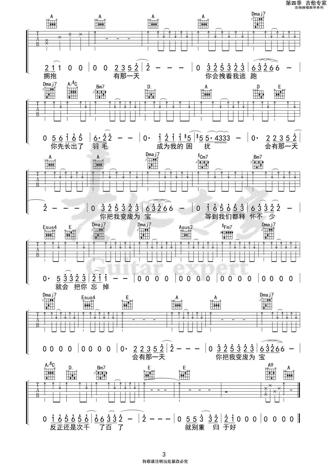 薛之谦-变废为宝吉他谱-3