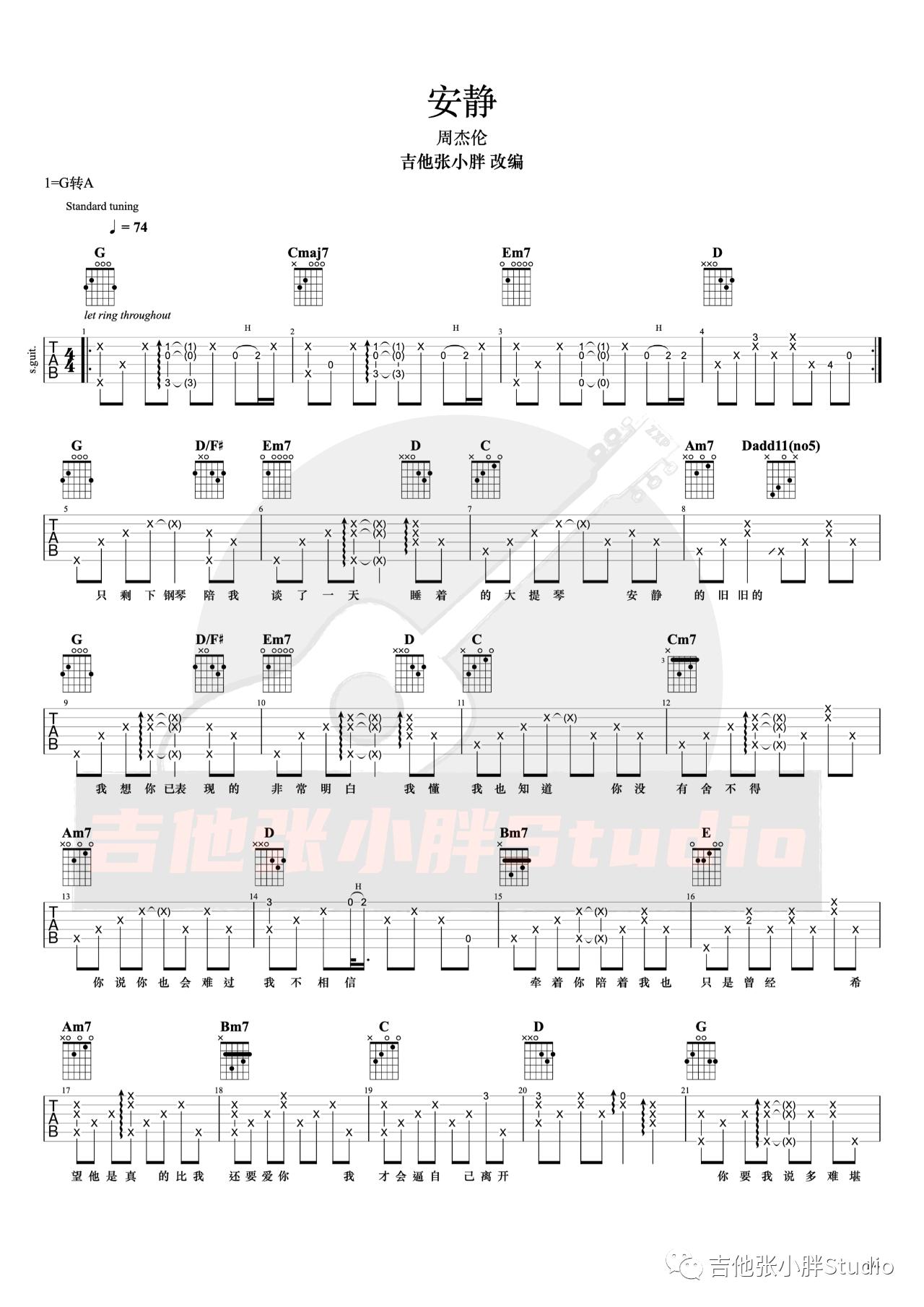 周杰伦《安静》吉他谱-弹唱教学-1