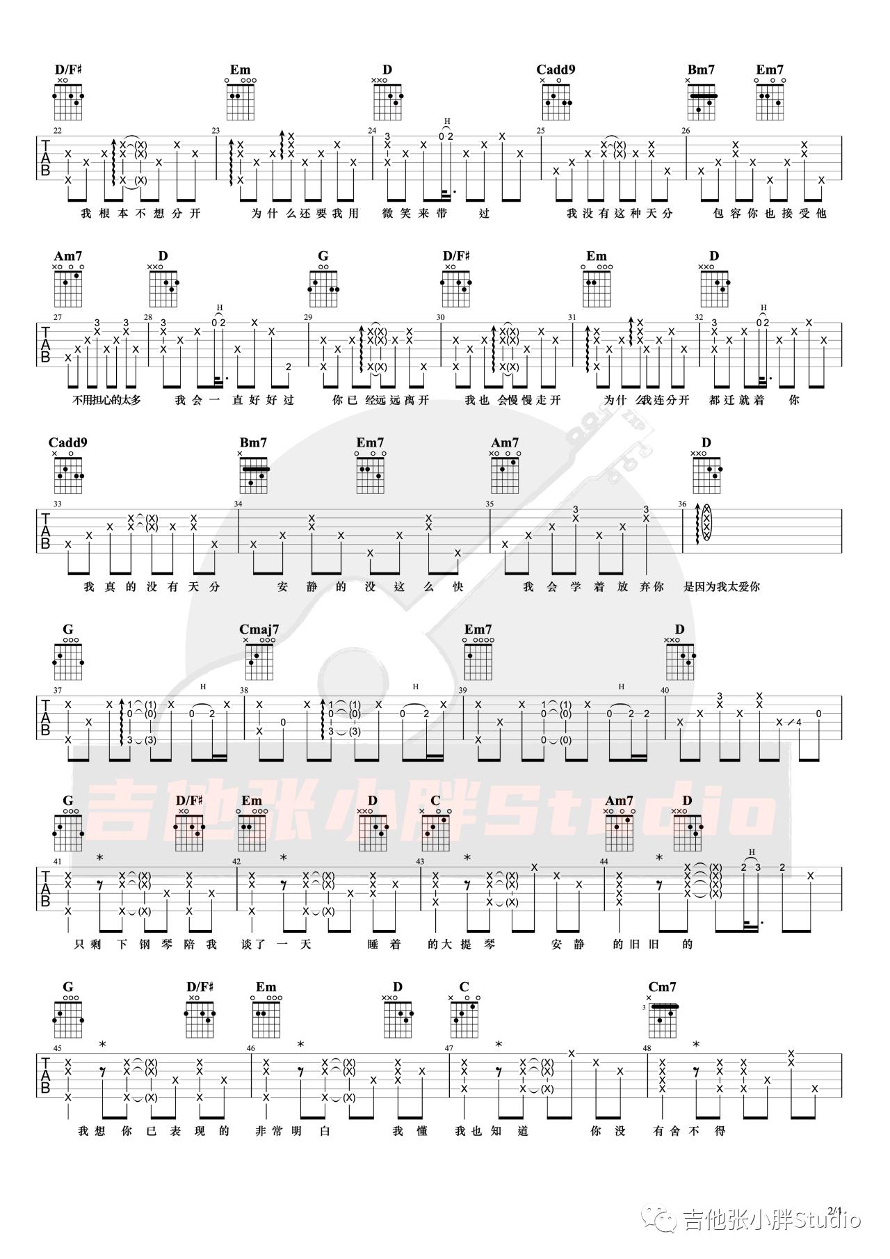 周杰伦《安静》吉他谱-弹唱教学-2