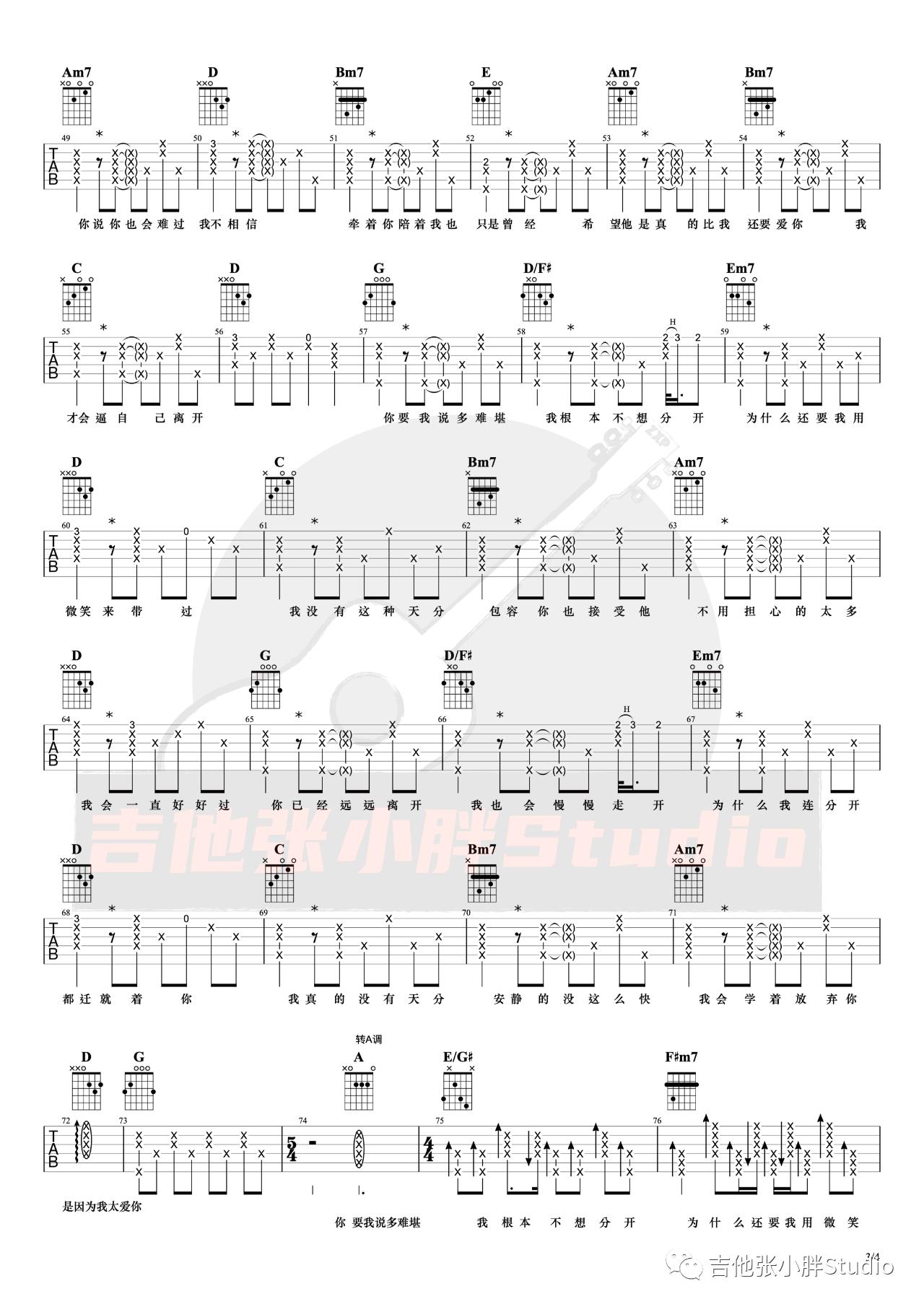 周杰伦《安静》吉他谱-弹唱教学-3
