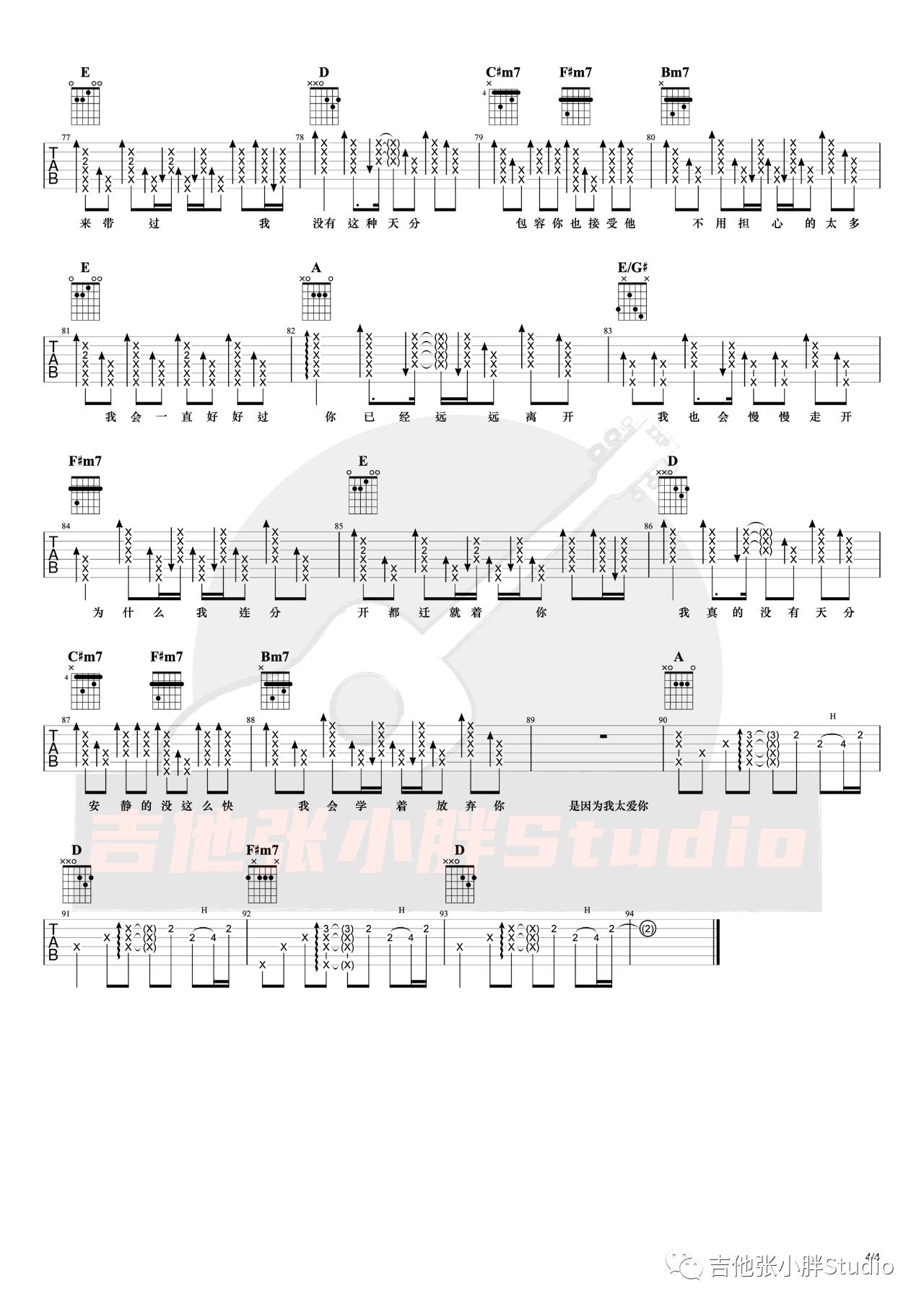 周杰伦《安静》吉他谱-弹唱教学-4