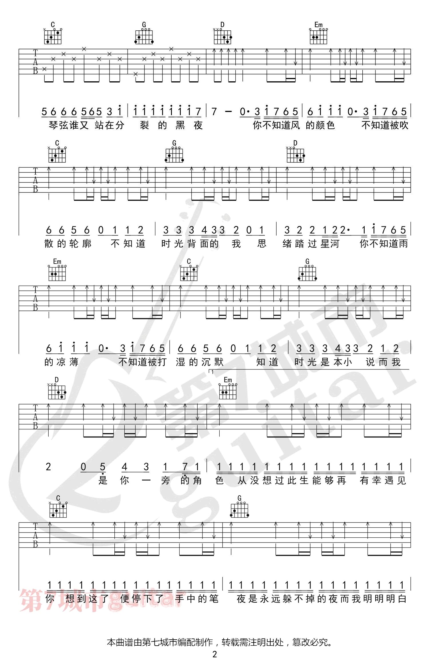 时光背面的我吉他谱-刘至佳韩瞳-2
