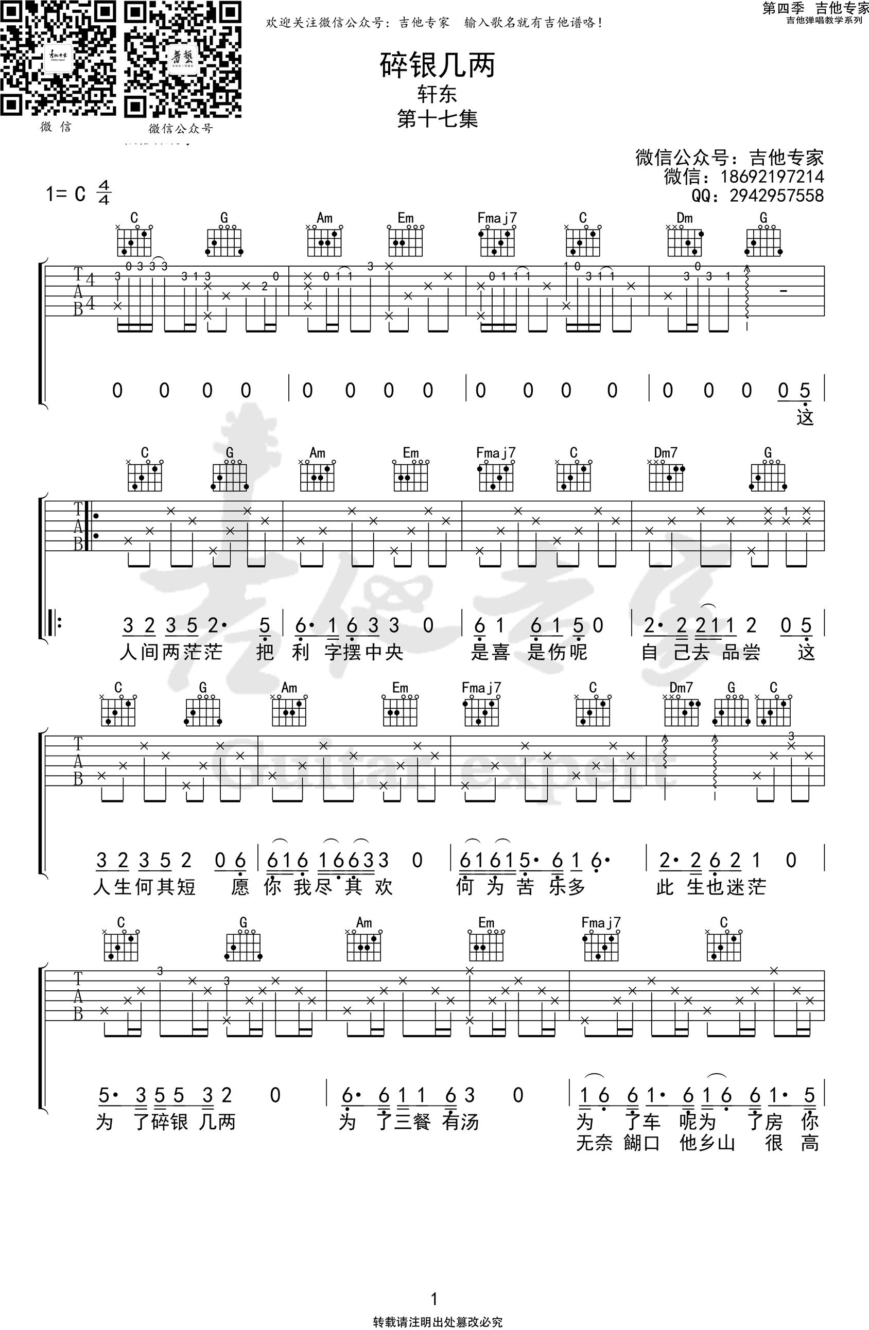 轩东-碎银几两吉他谱-1