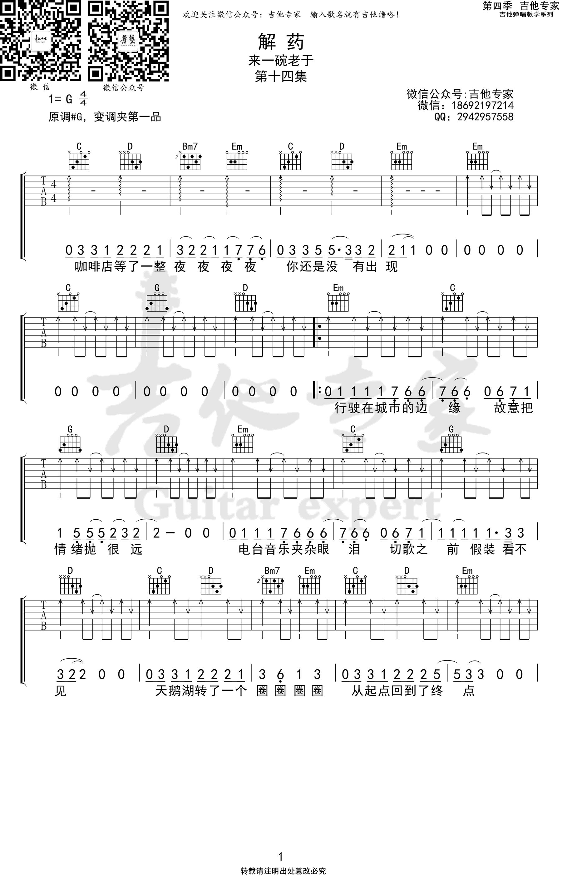 来一碗老于-解药吉他谱-吉他帮网站-1