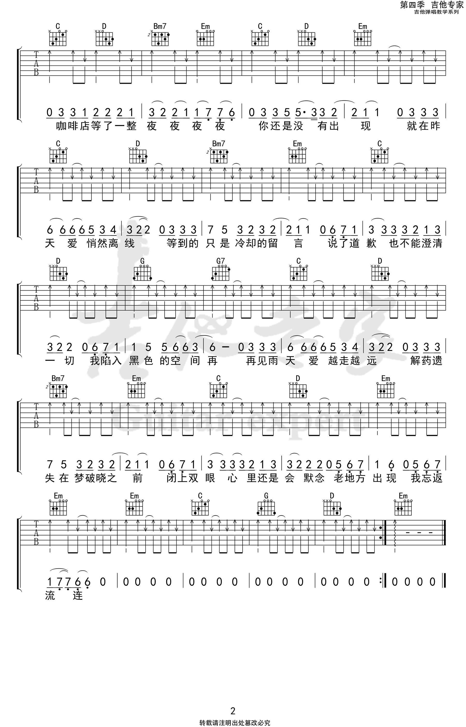 来一碗老于-解药吉他谱-吉他帮网站-2
