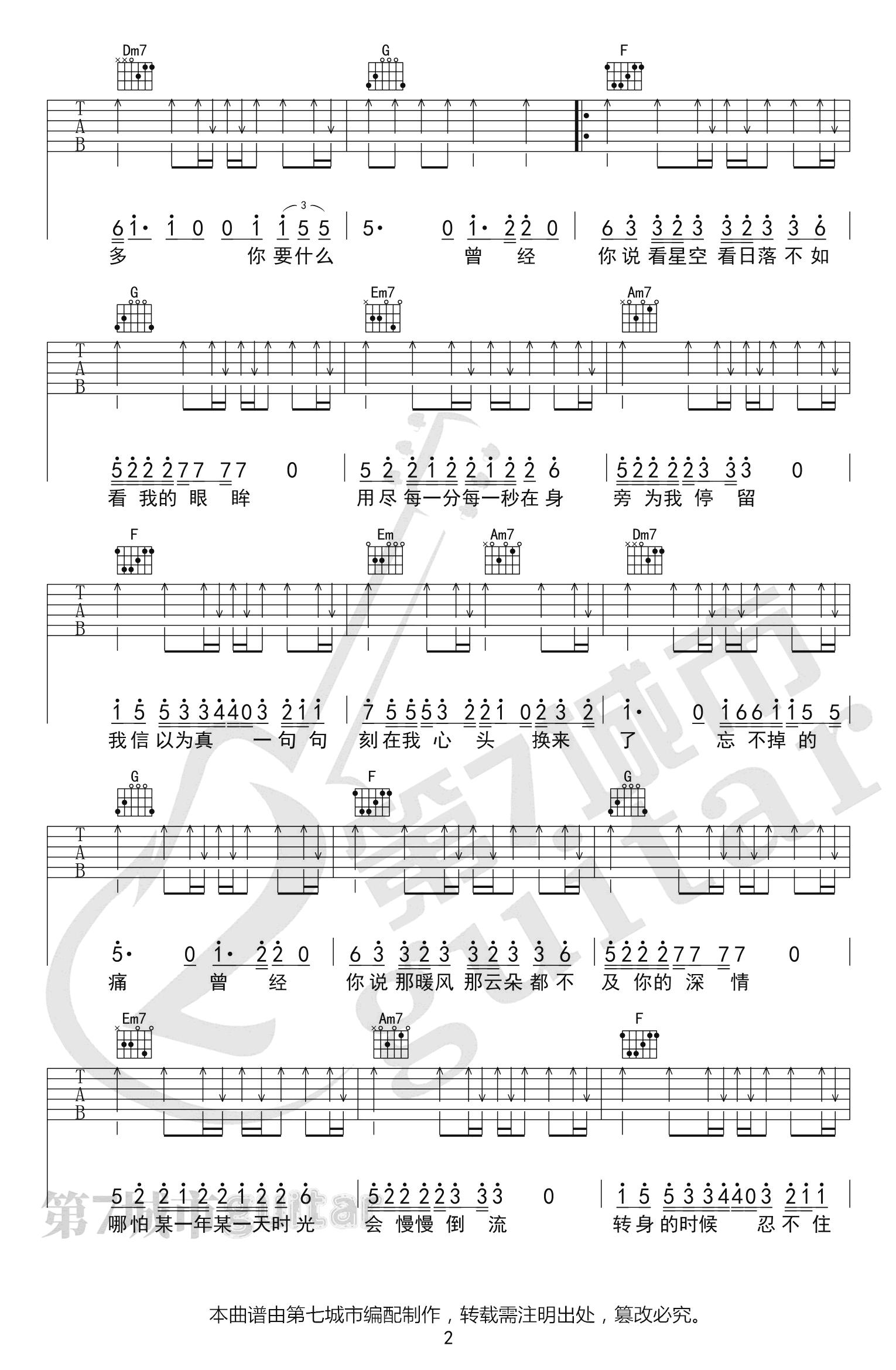 赵乃吉-曾经你说吉他谱-2