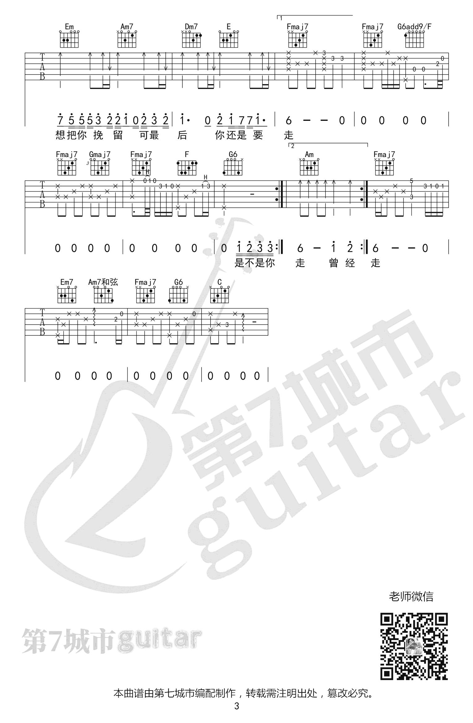 赵乃吉-曾经你说吉他谱-3