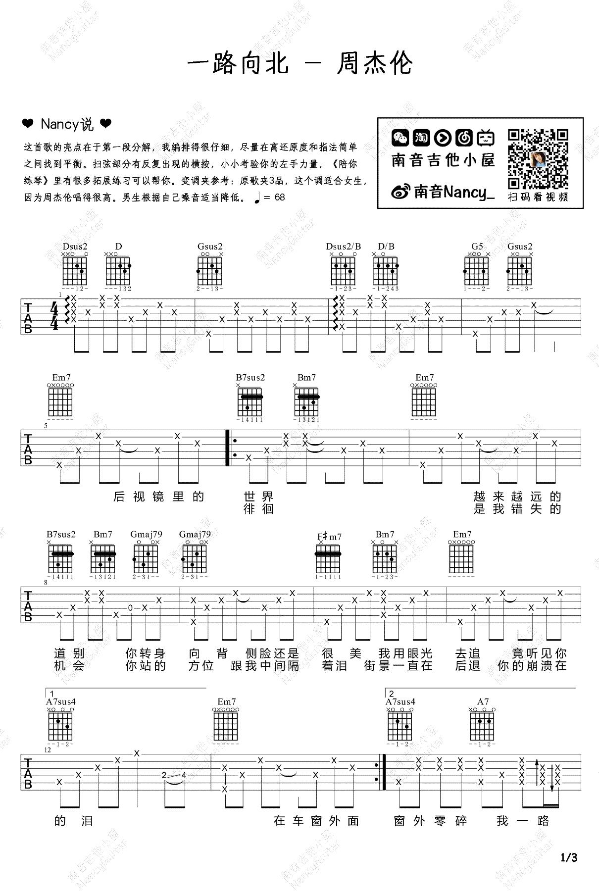 一路向北吉他谱_周杰伦-弹唱教学-1