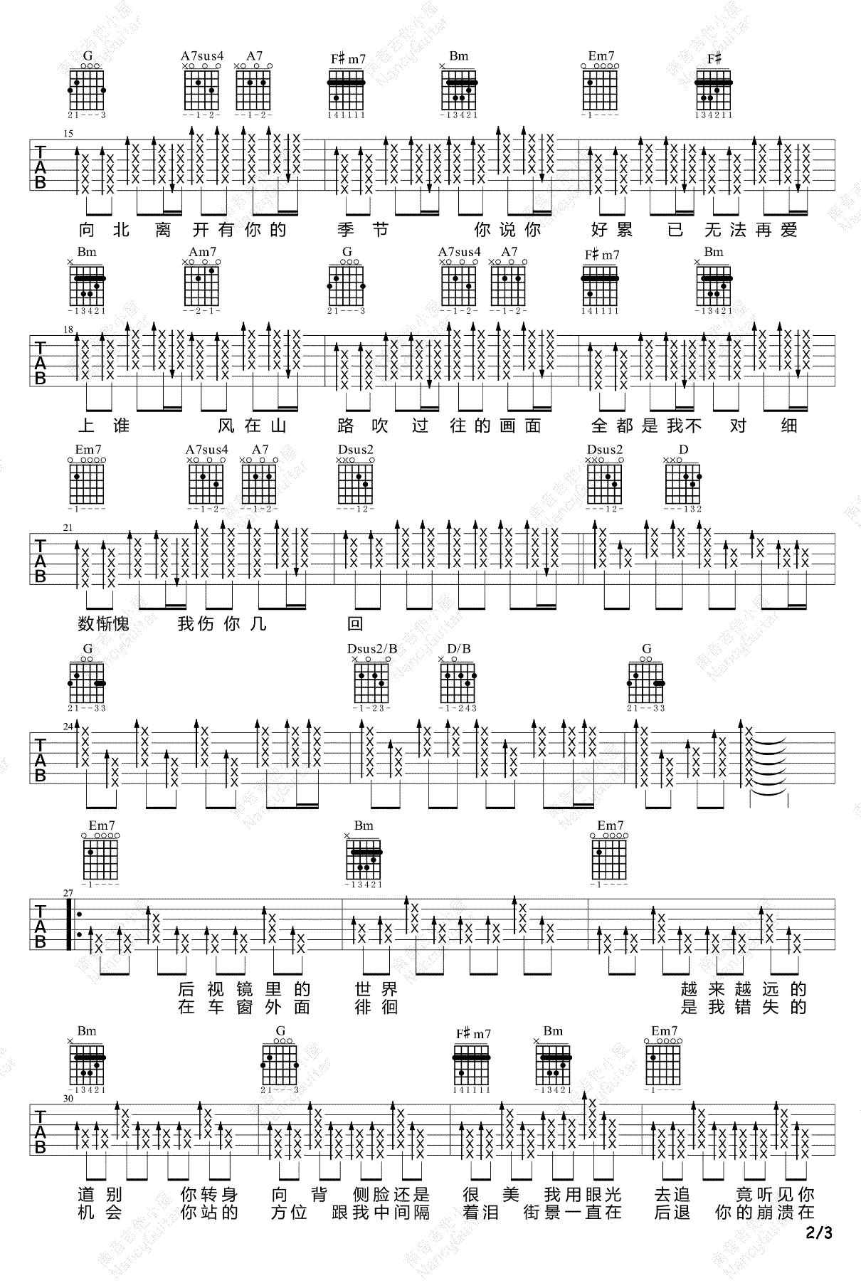 一路向北吉他谱_周杰伦-弹唱教学-2