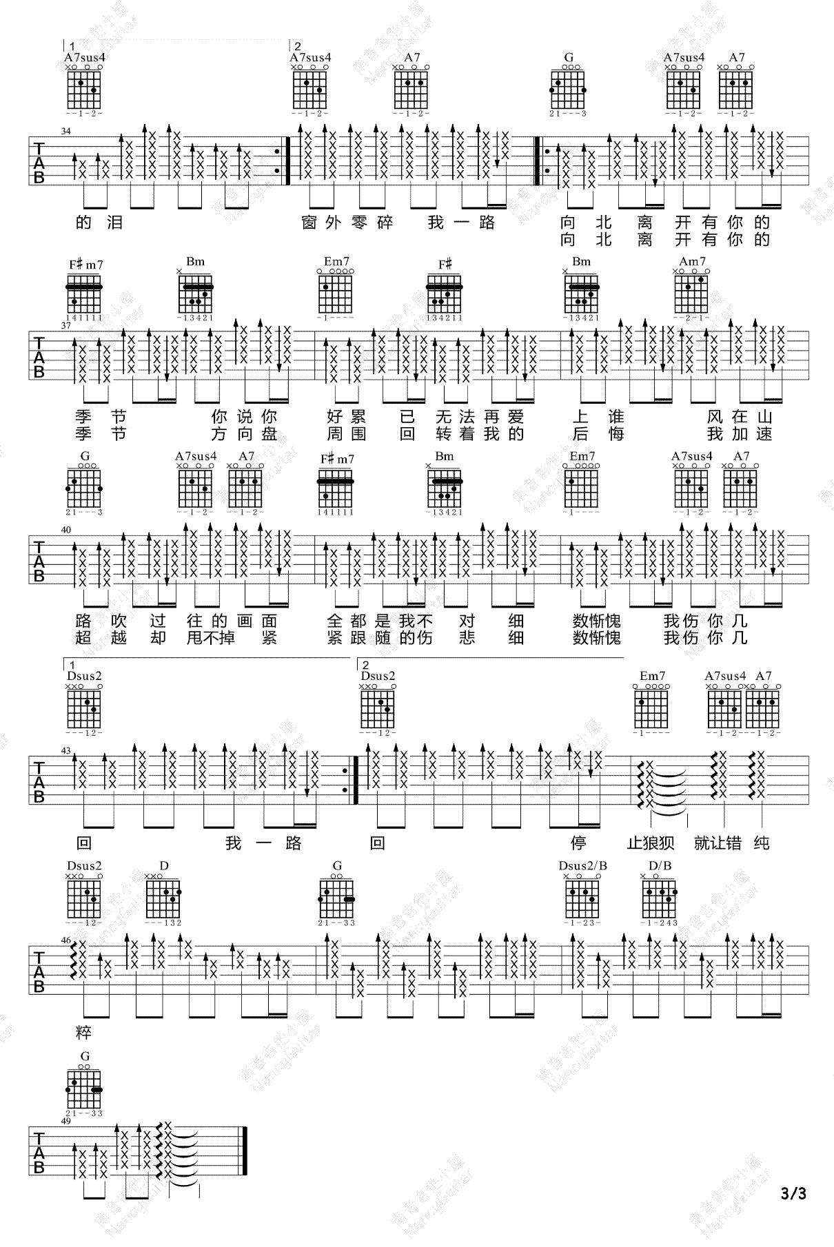 一路向北吉他谱_周杰伦-弹唱教学-3
