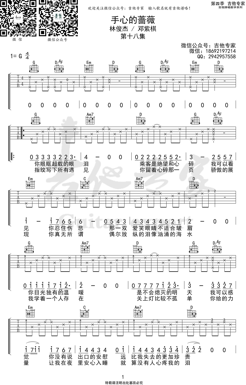 林俊杰邓紫棋-手心的蔷薇吉他谱-1