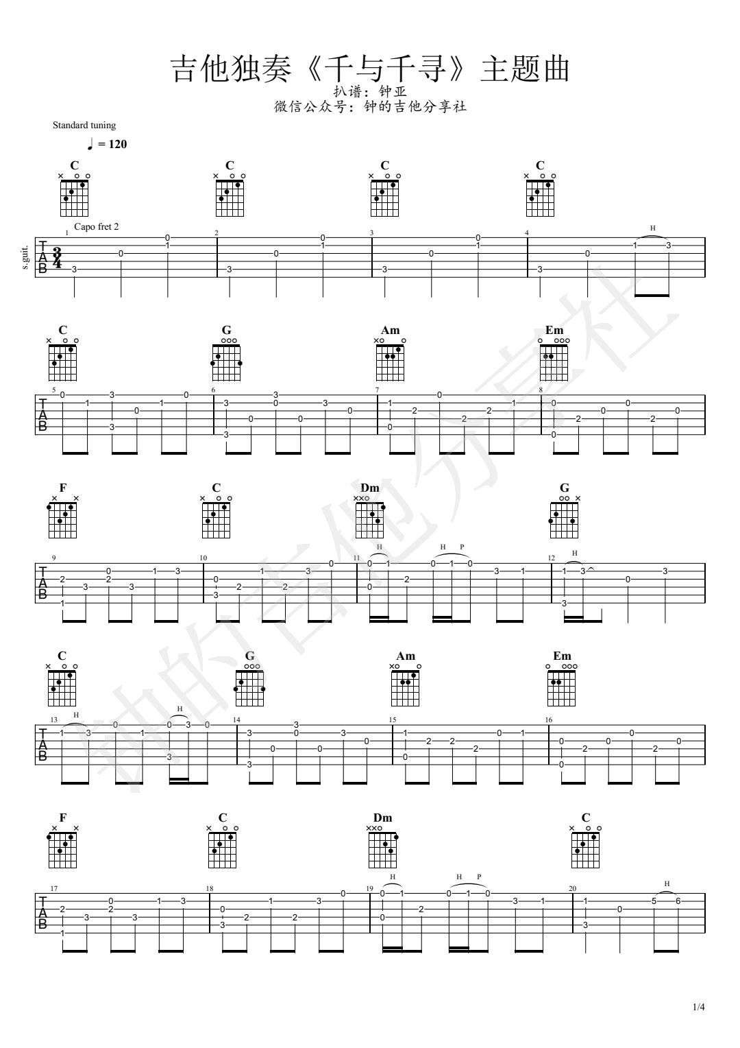 千与千寻指弹吉他谱-独奏演示视频-1