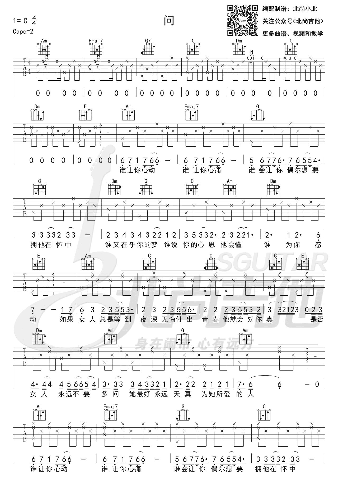 陈淑桦《问》吉他谱-弹唱教学-1