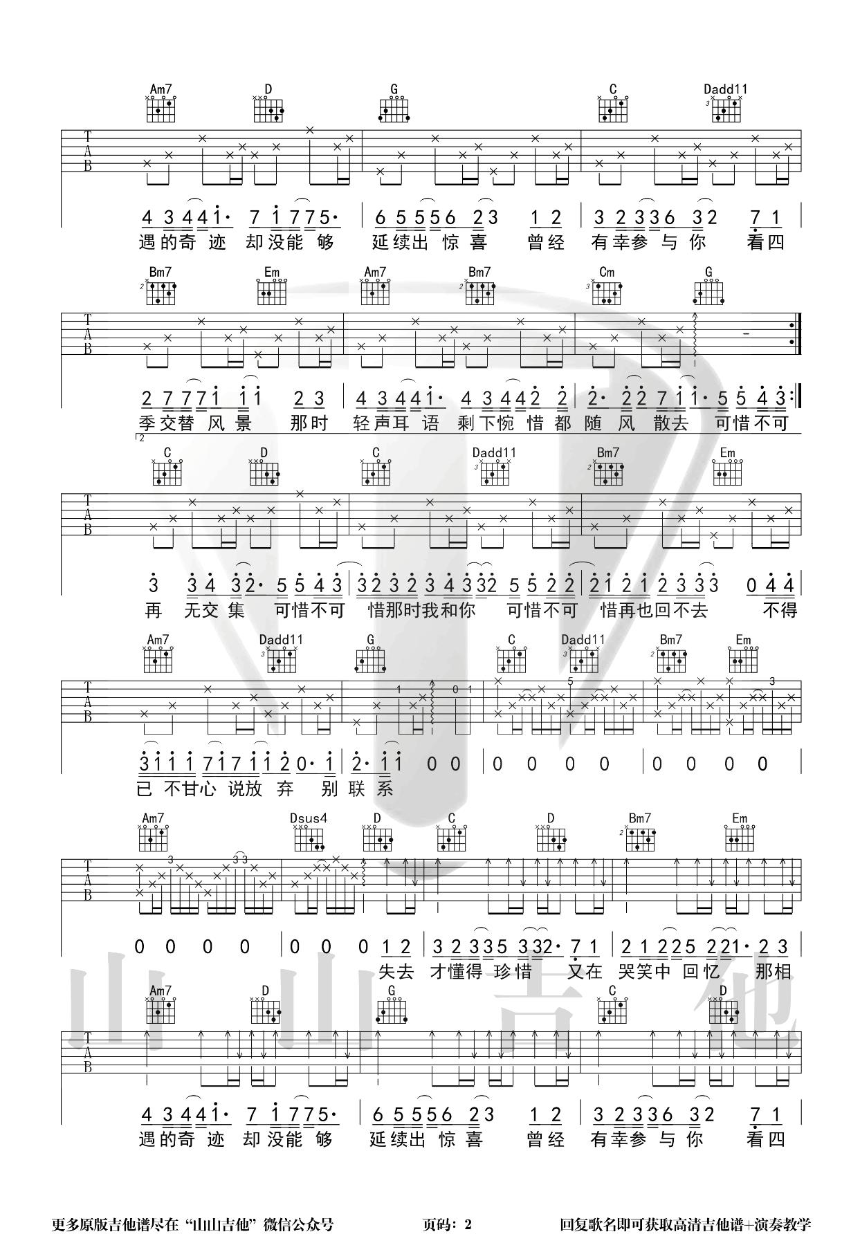 可惜不可惜吉他谱-刘大壮-弹唱教学-2