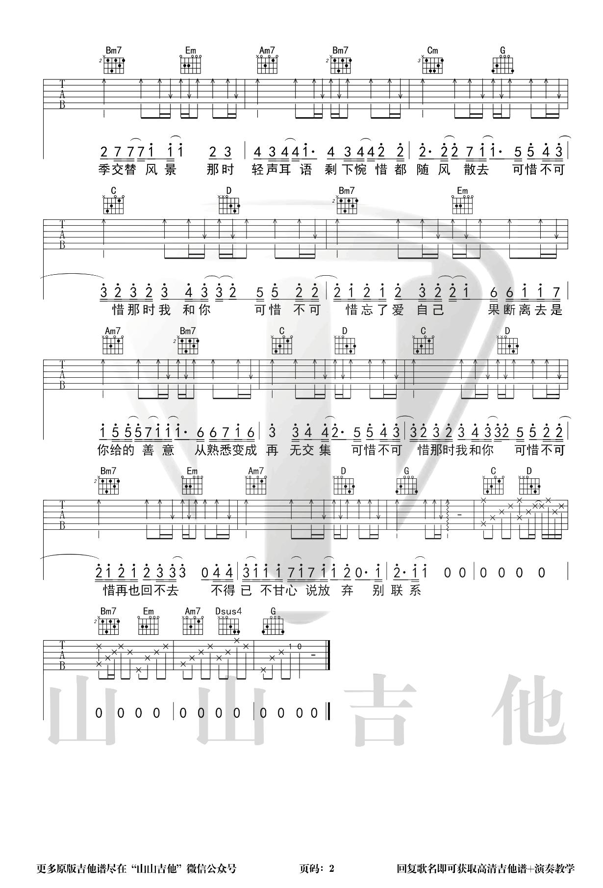 可惜不可惜吉他谱-刘大壮-弹唱教学-3