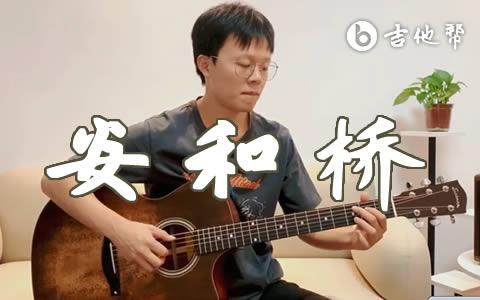 宋冬野 安和桥吉他谱 弹唱教学